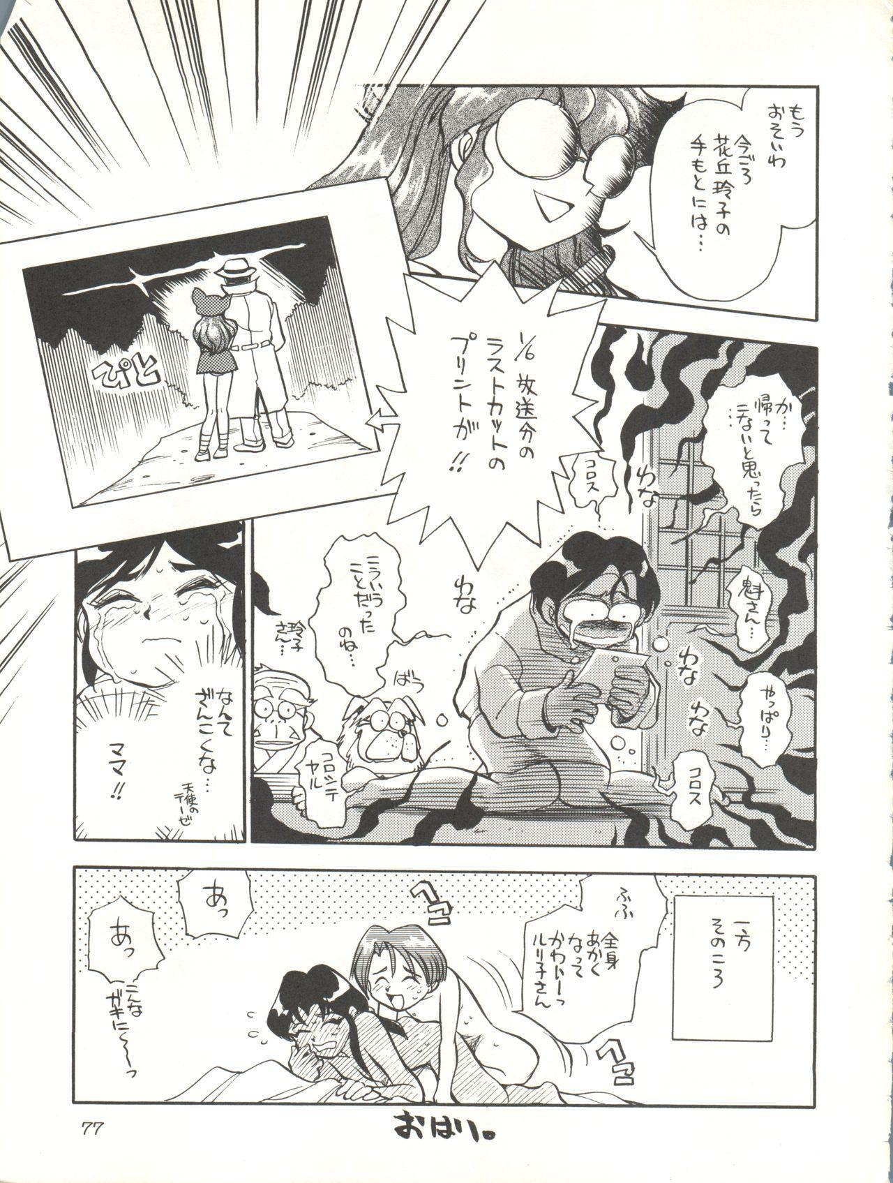 Kaiketsu Spats 76