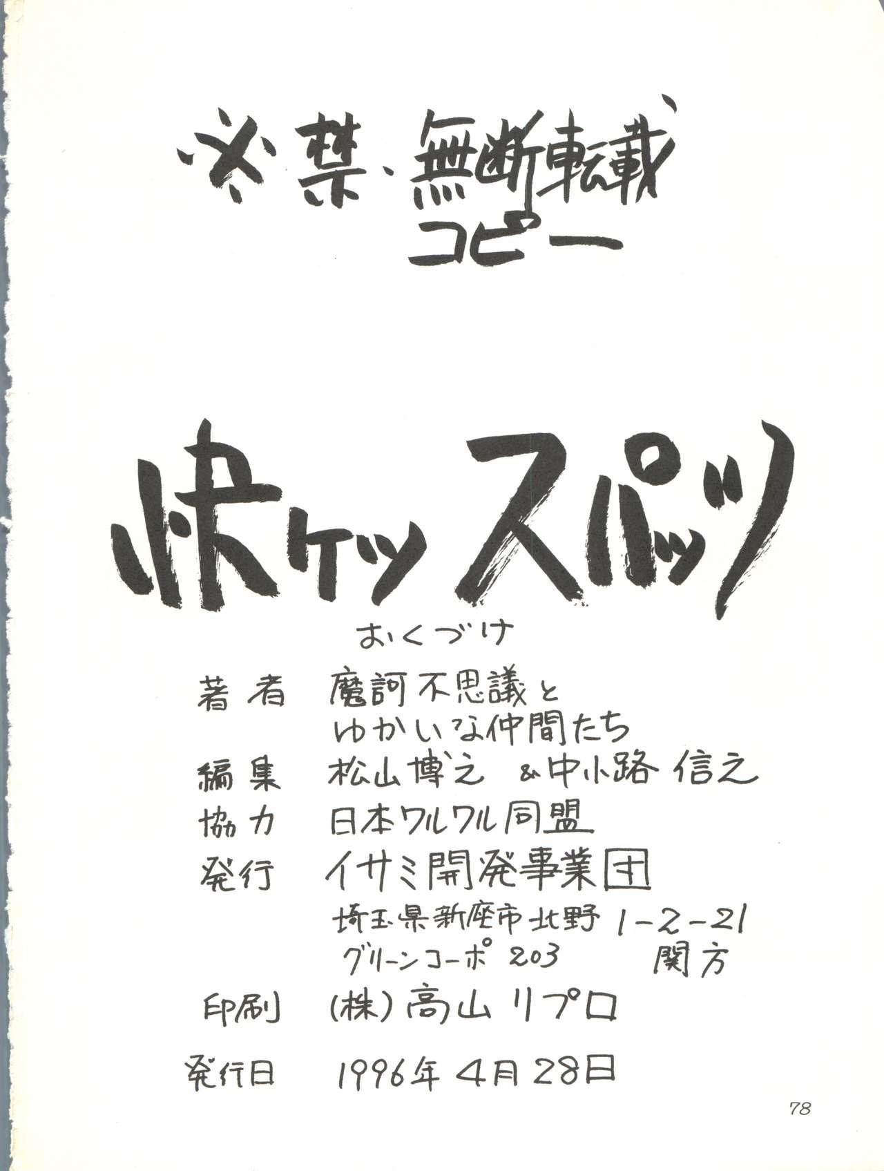 Kaiketsu Spats 77