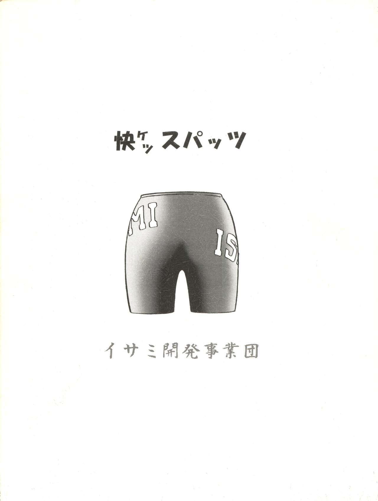 Kaiketsu Spats 79