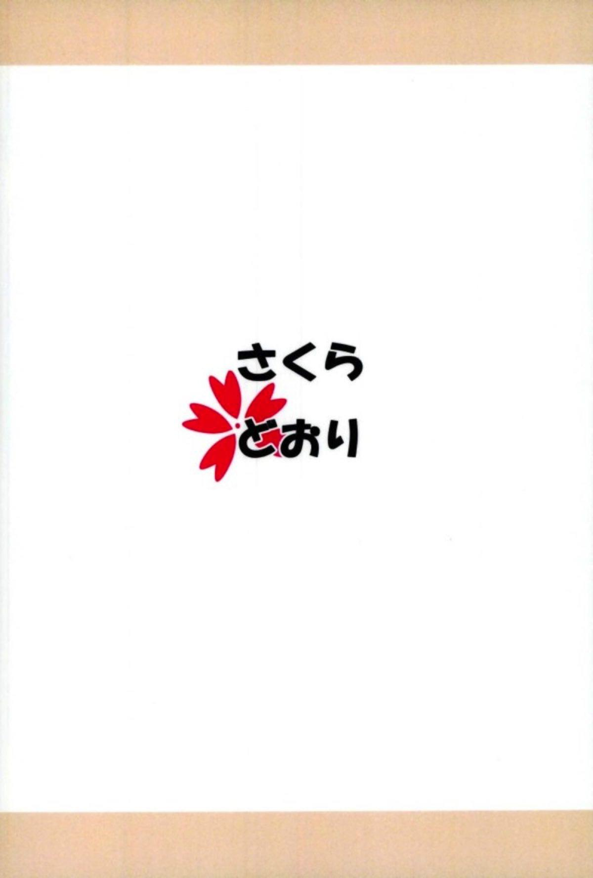 Fumika no Iinari Lesson 25