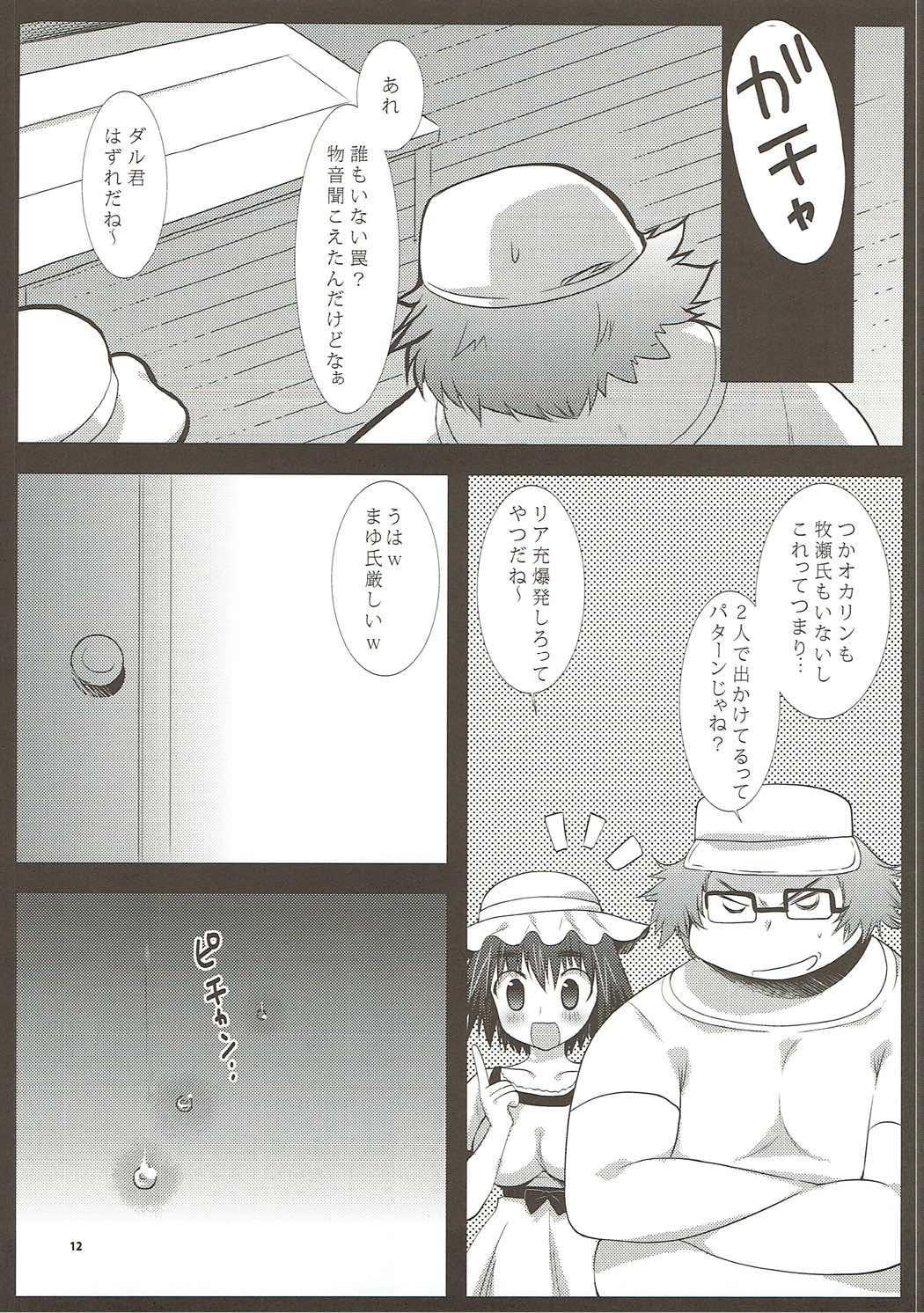 Ore no Joshu no Dere ga Uchouten de Todomaru Koto o Shiranai 10