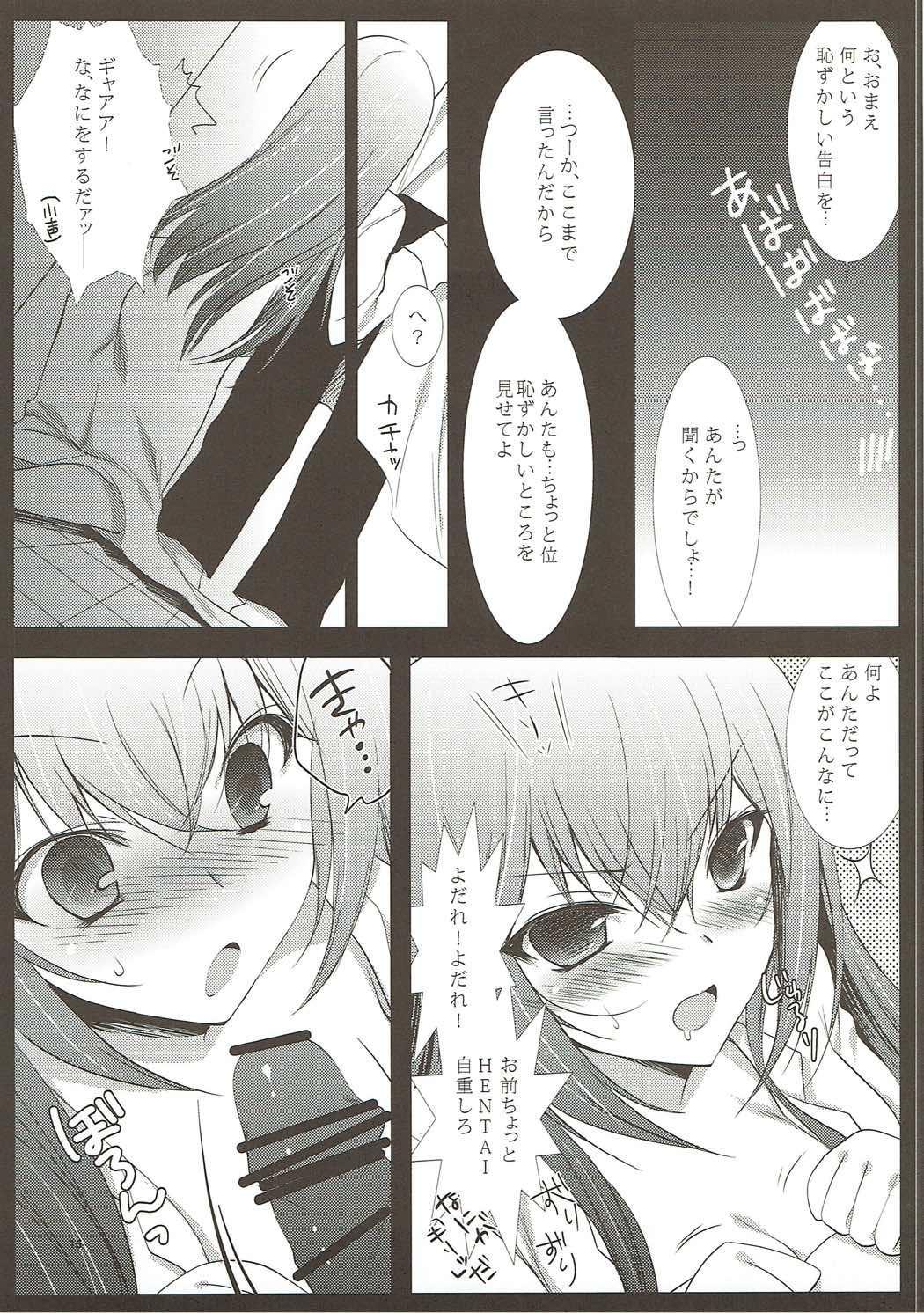 Ore no Joshu no Dere ga Uchouten de Todomaru Koto o Shiranai 14