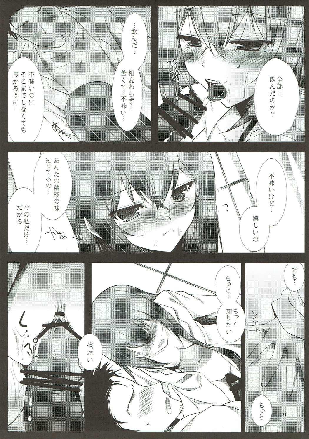 Ore no Joshu no Dere ga Uchouten de Todomaru Koto o Shiranai 19
