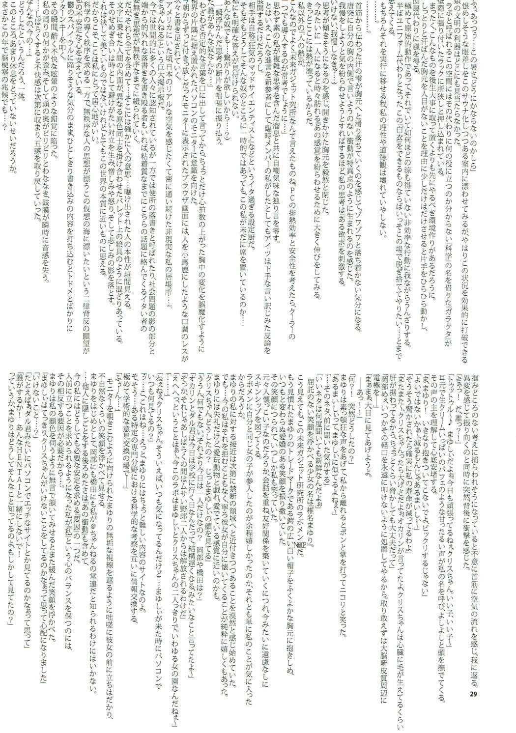 Ore no Joshu no Dere ga Uchouten de Todomaru Koto o Shiranai 27