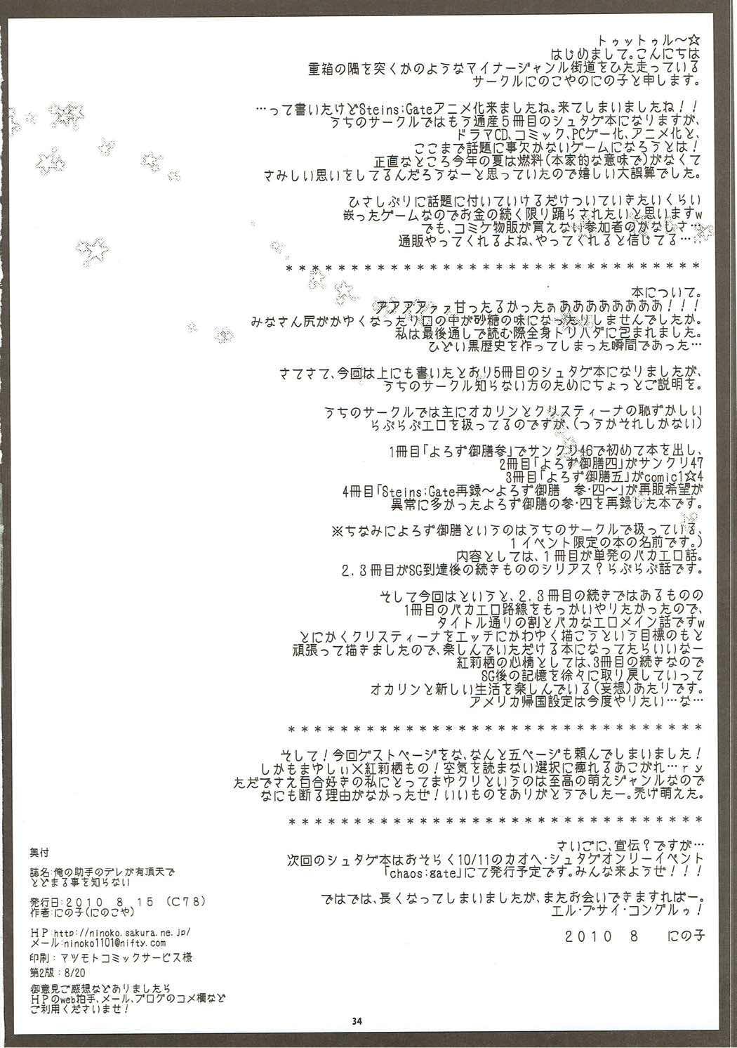 Ore no Joshu no Dere ga Uchouten de Todomaru Koto o Shiranai 32