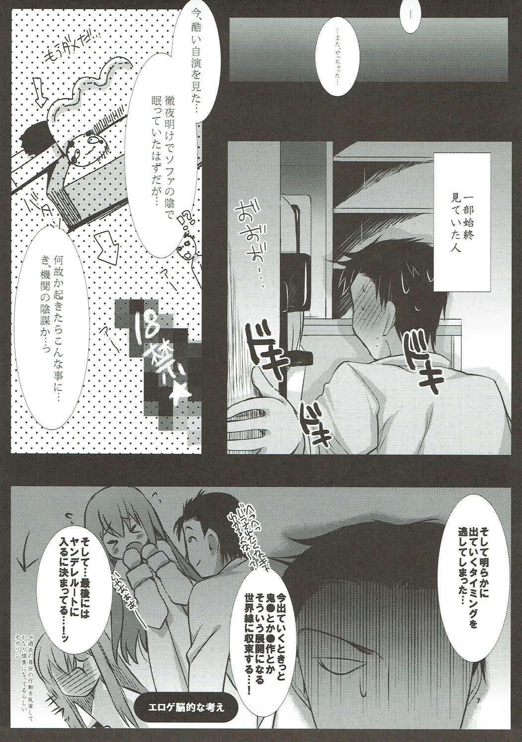 Ore no Joshu no Dere ga Uchouten de Todomaru Koto o Shiranai 5