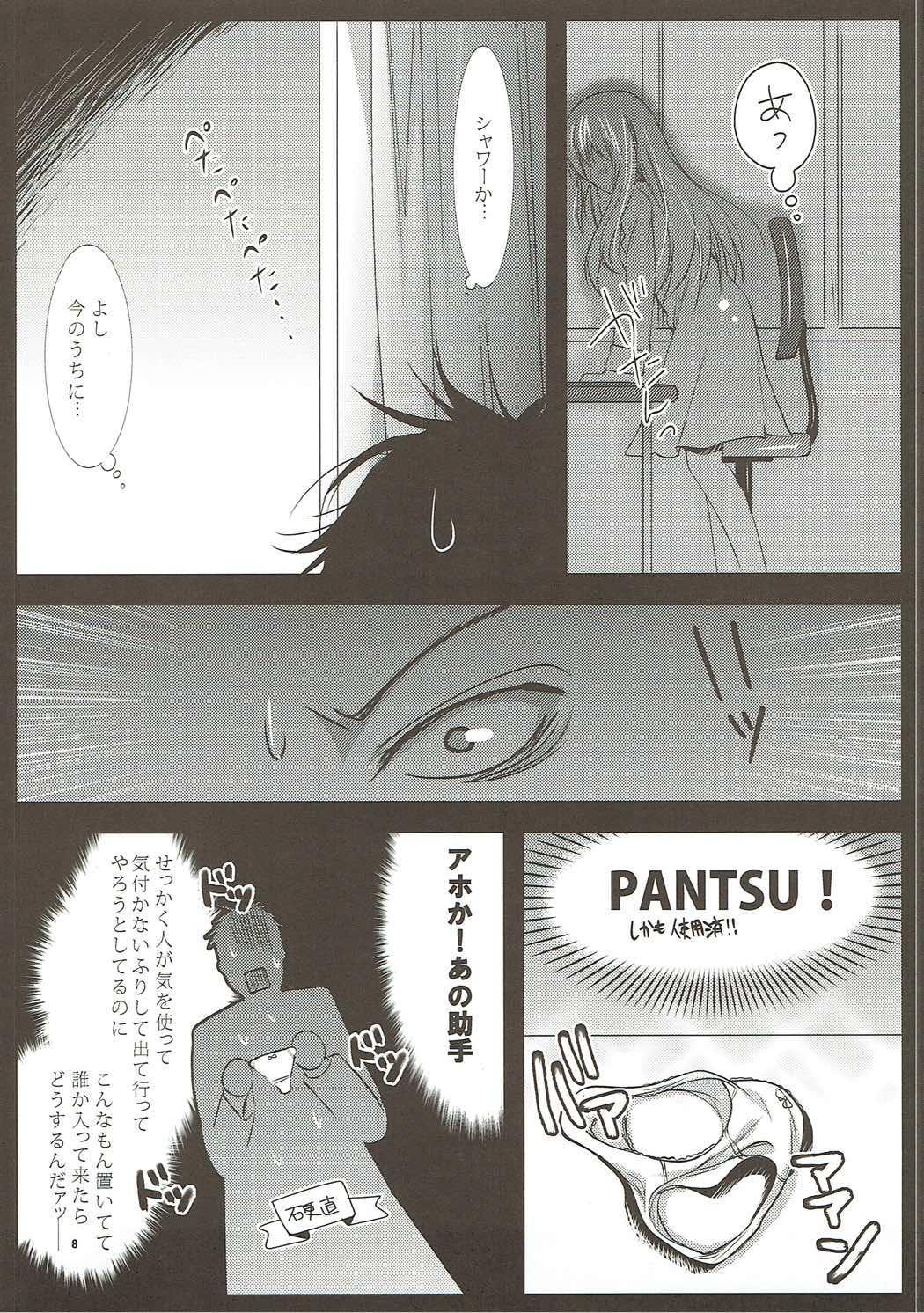 Ore no Joshu no Dere ga Uchouten de Todomaru Koto o Shiranai 6