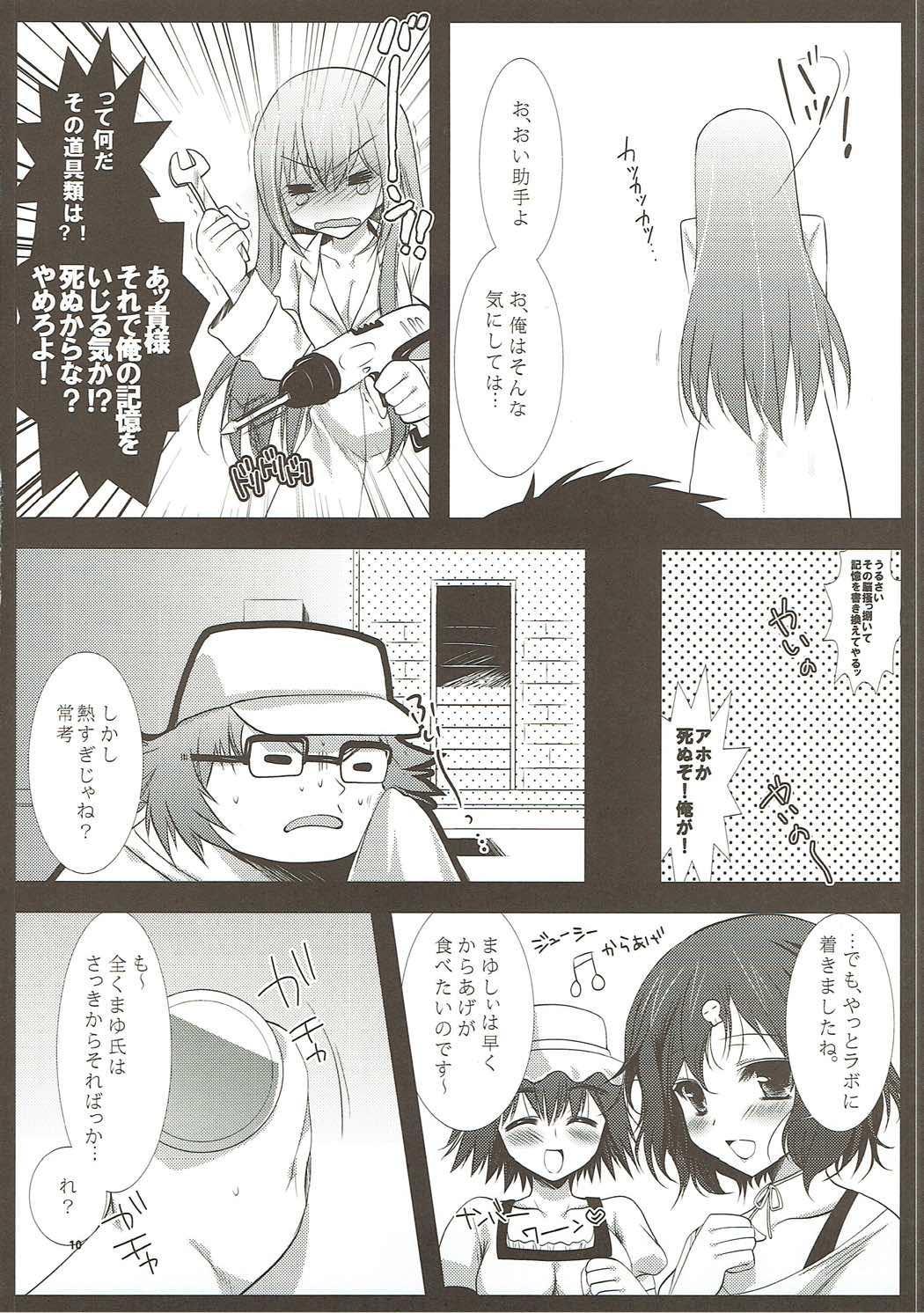 Ore no Joshu no Dere ga Uchouten de Todomaru Koto o Shiranai 8