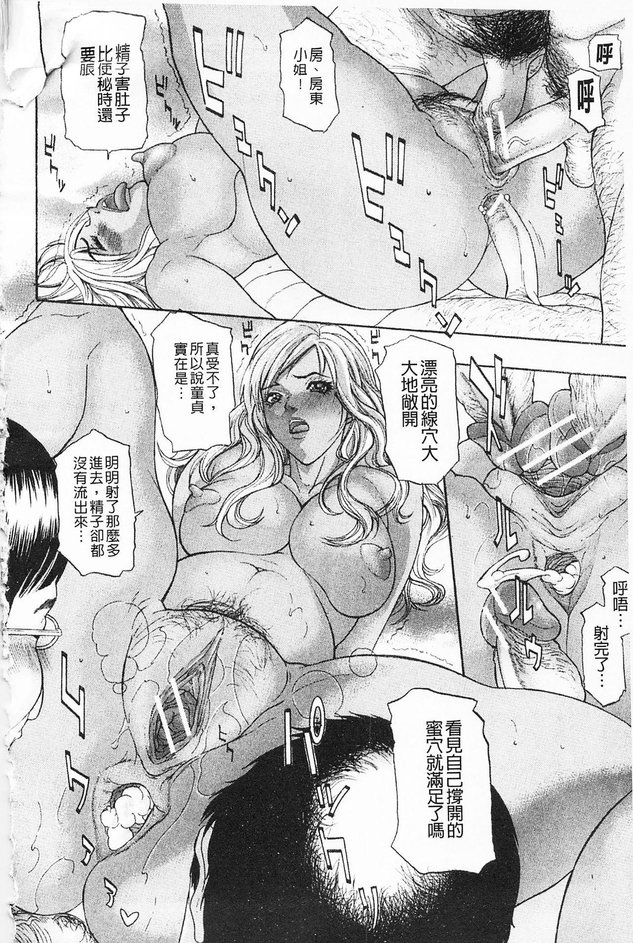 Shuuchi Nikurin 100