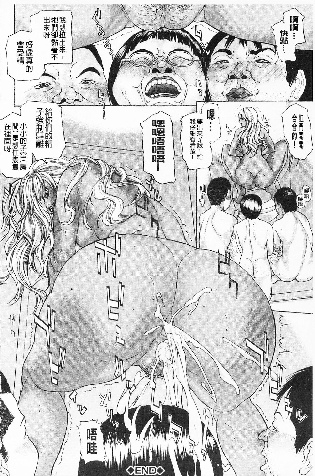 Shuuchi Nikurin 102