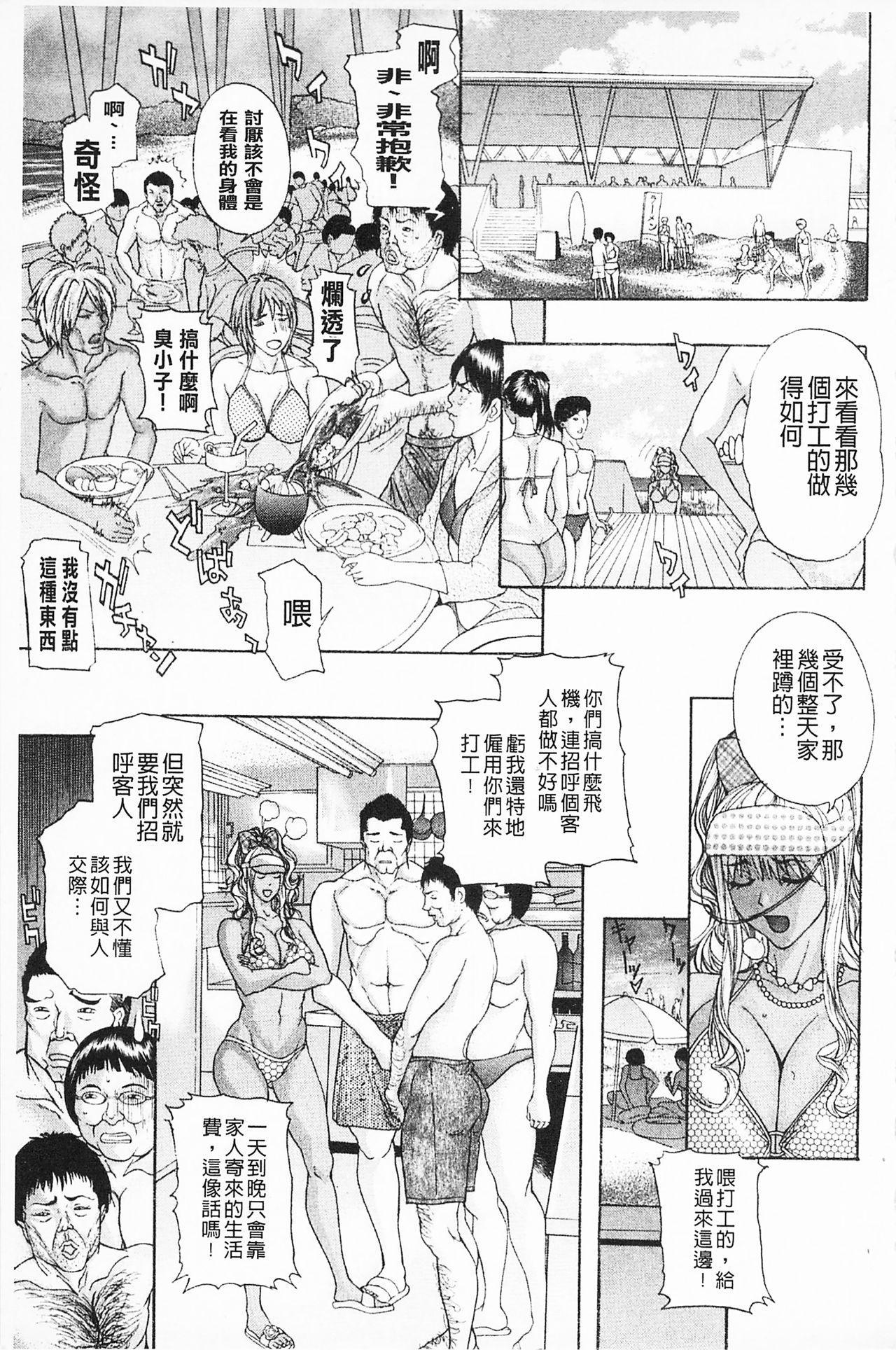 Shuuchi Nikurin 105