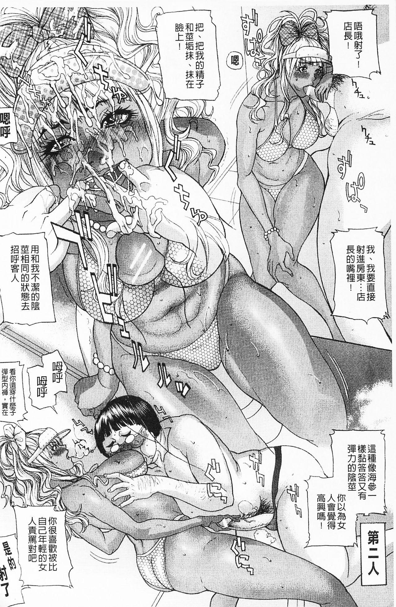 Shuuchi Nikurin 108