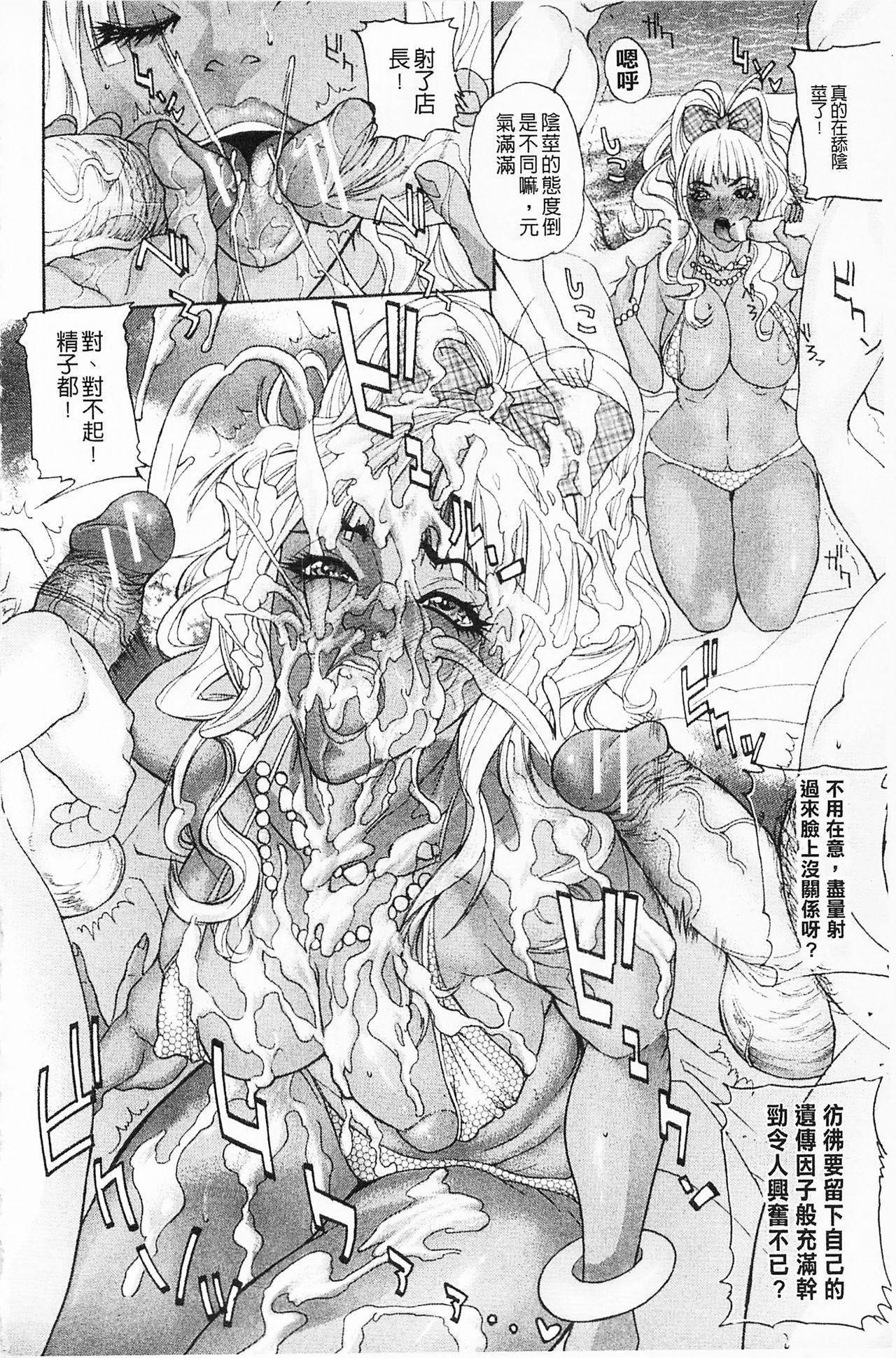 Shuuchi Nikurin 112