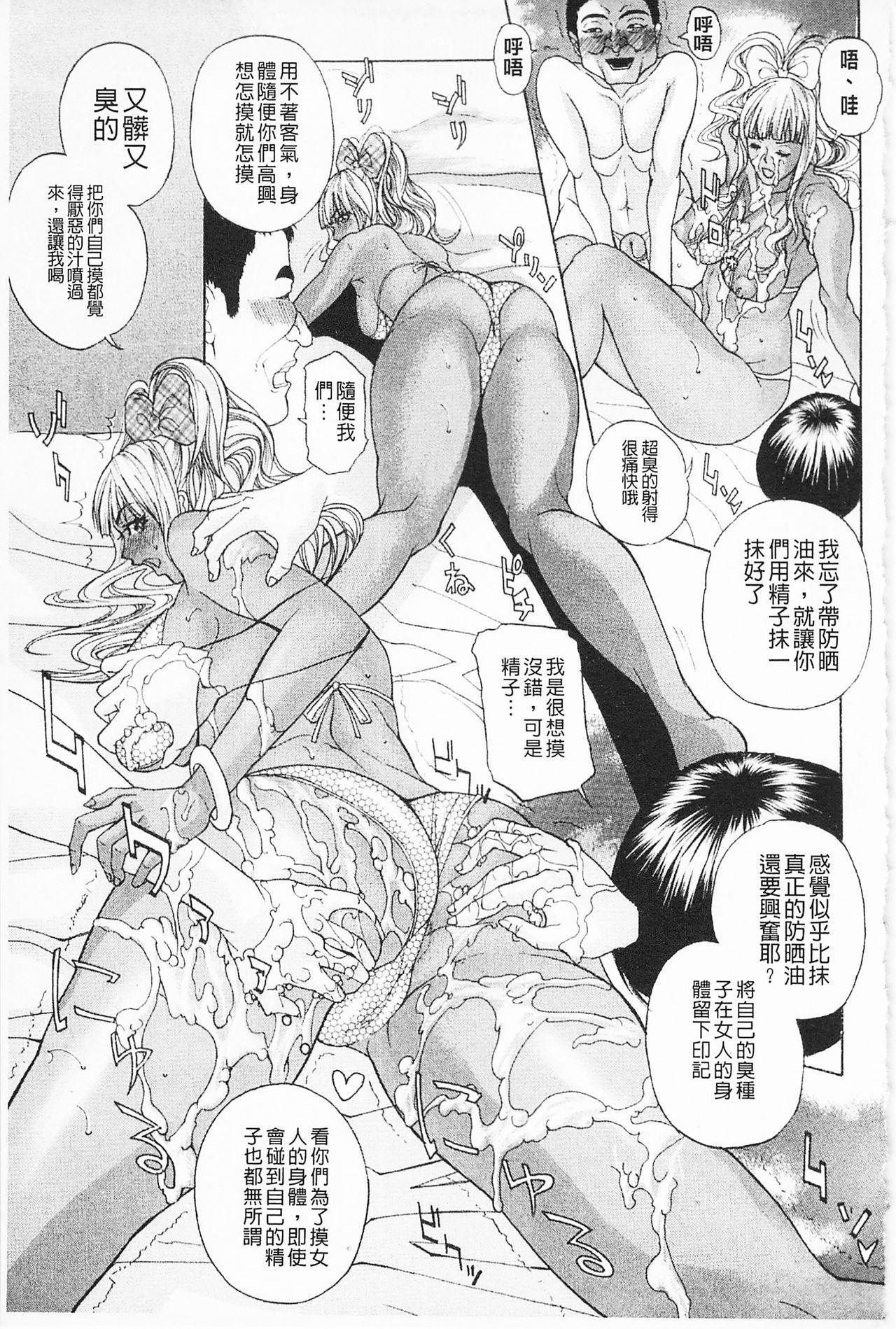 Shuuchi Nikurin 113