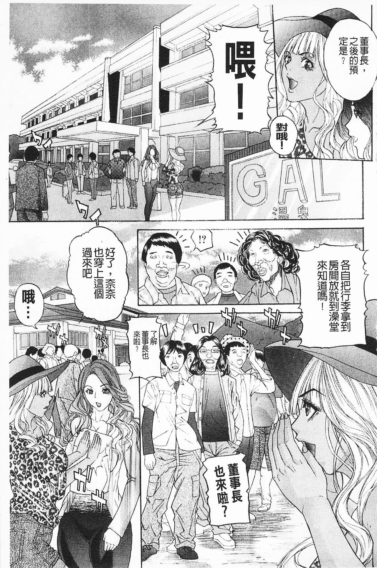 Shuuchi Nikurin 129