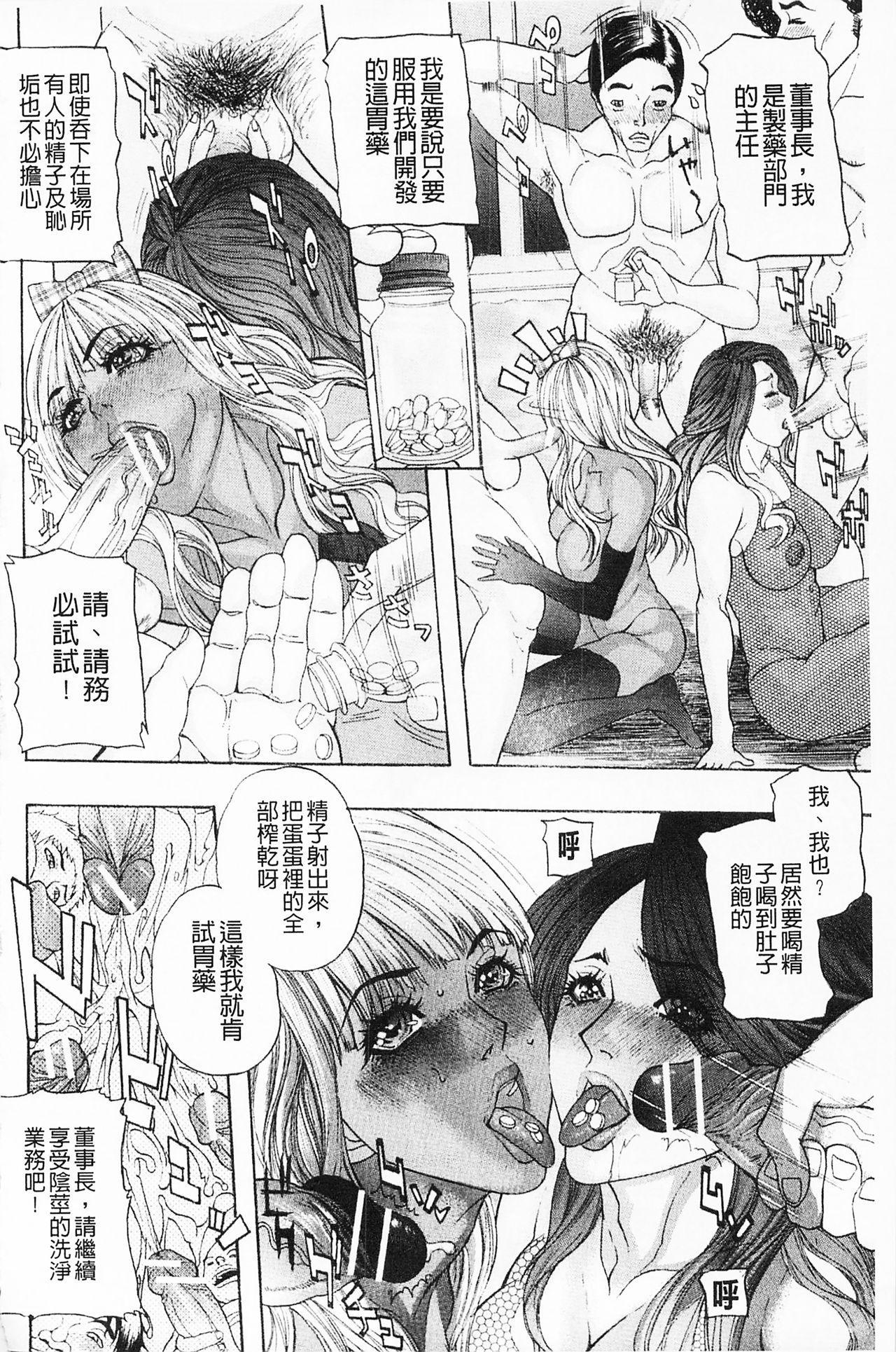 Shuuchi Nikurin 136
