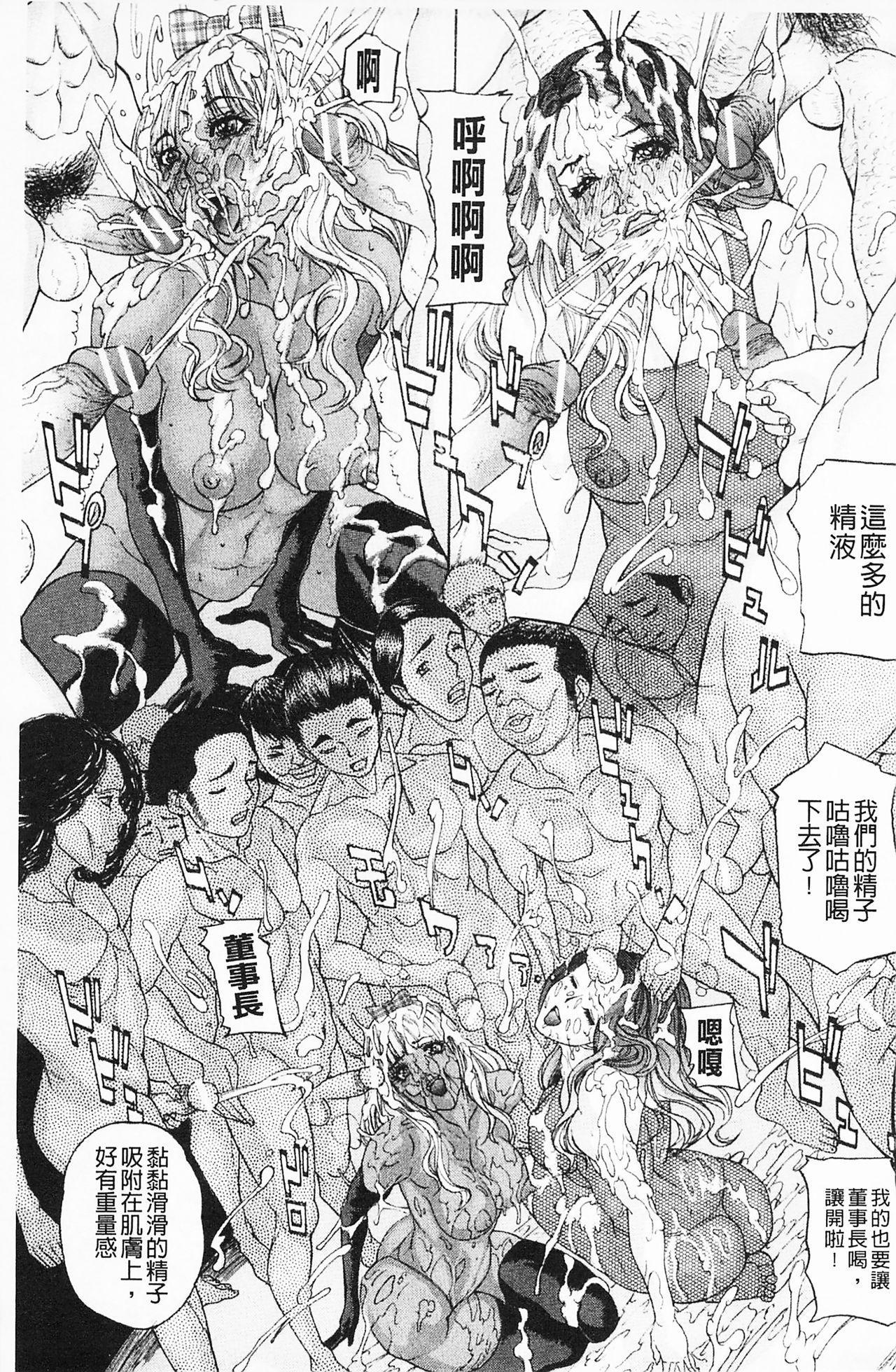 Shuuchi Nikurin 137
