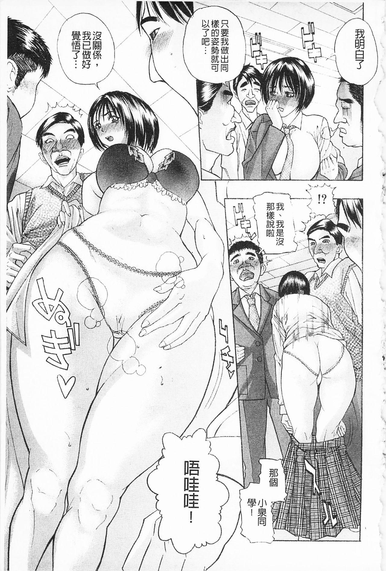 Shuuchi Nikurin 13