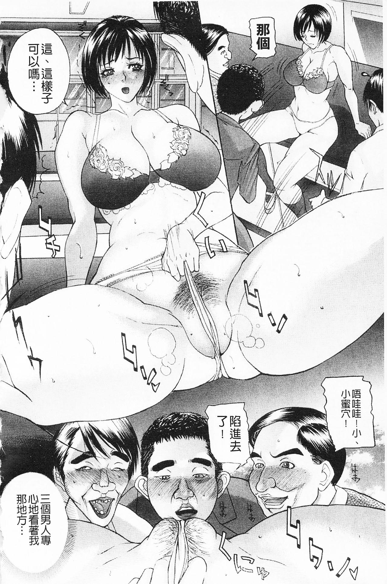Shuuchi Nikurin 14