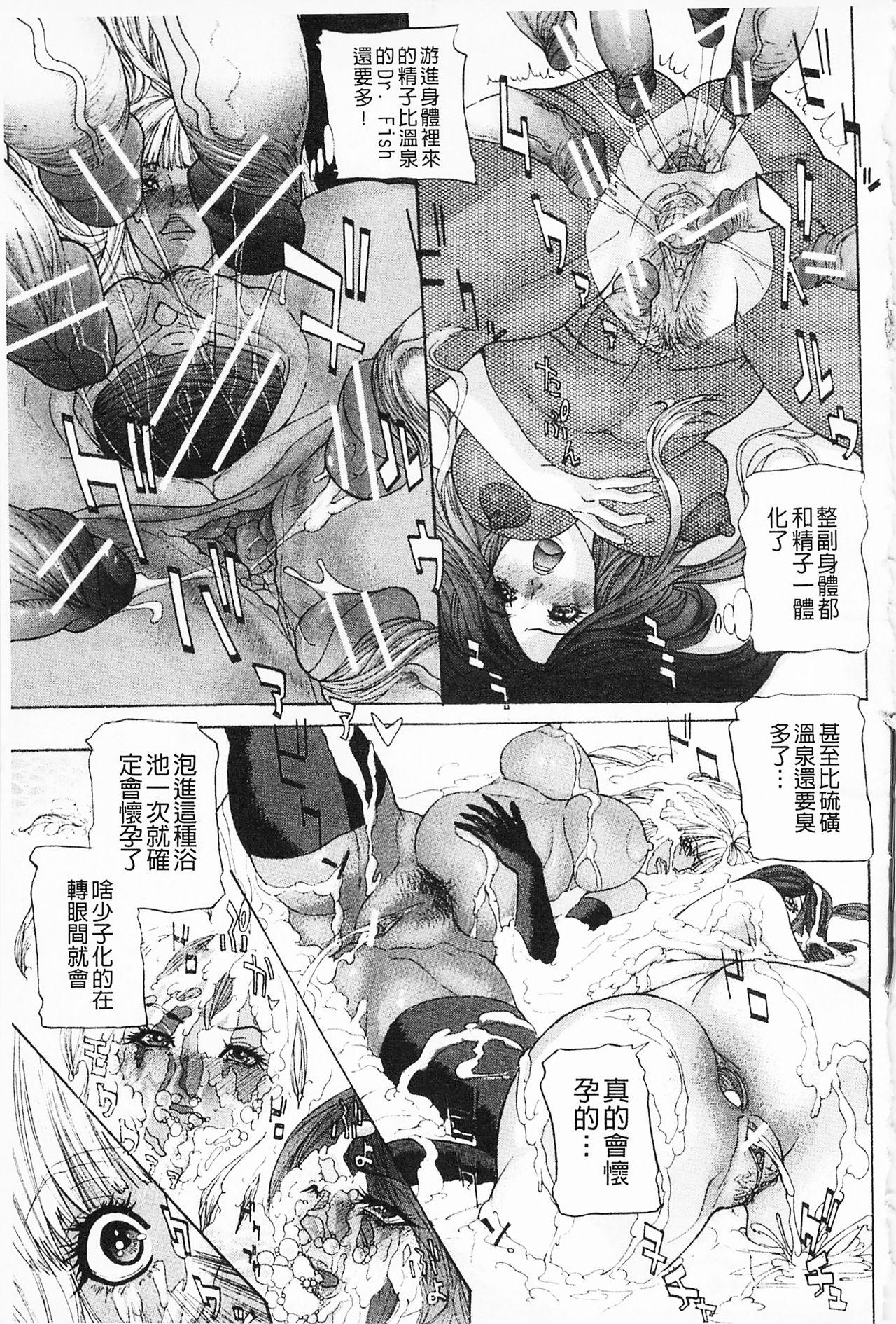 Shuuchi Nikurin 149