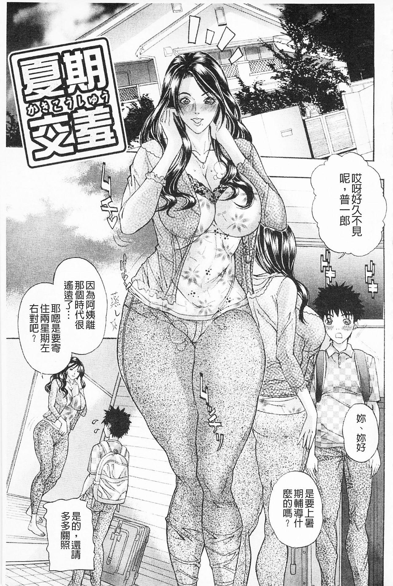 Shuuchi Nikurin 151