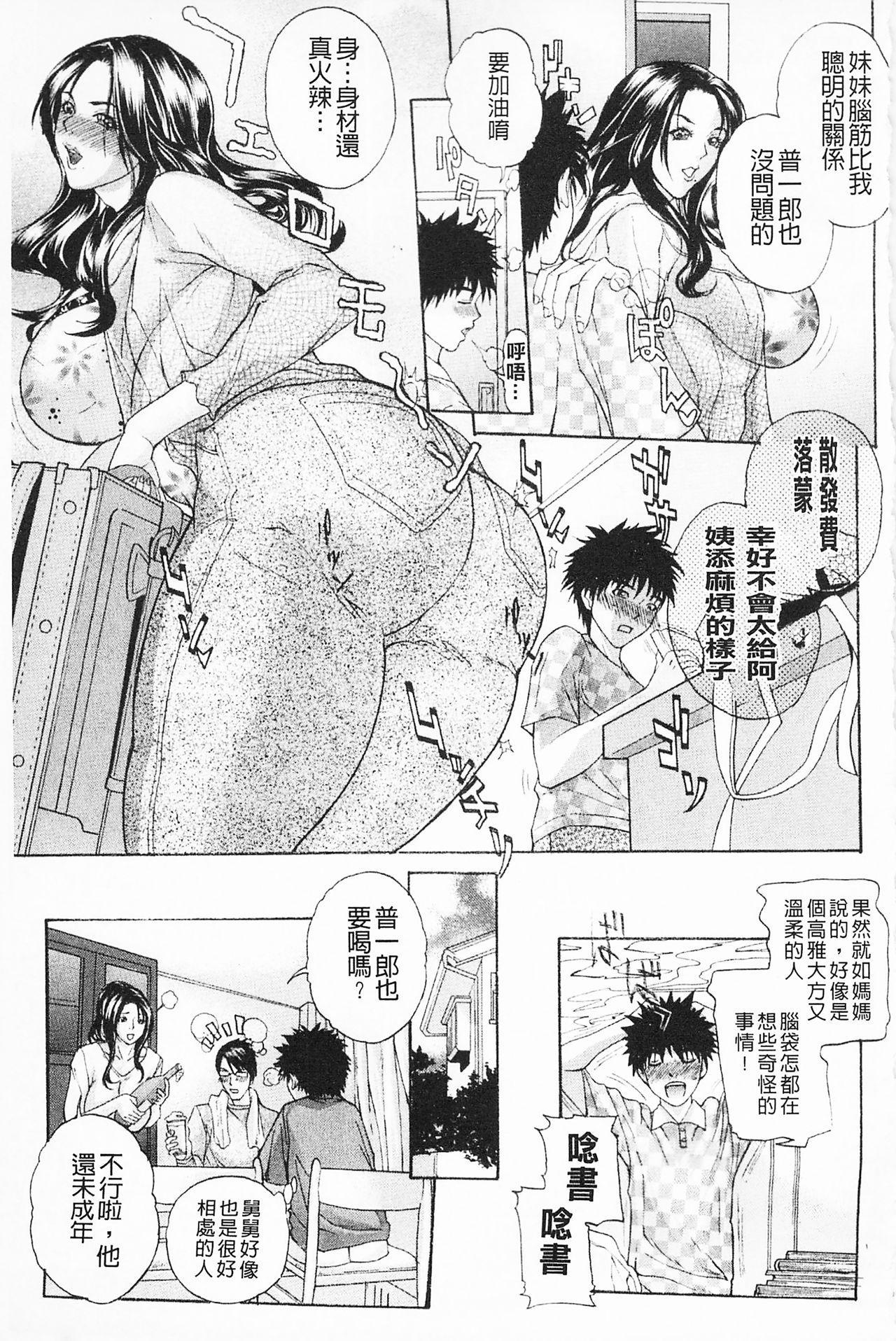 Shuuchi Nikurin 153