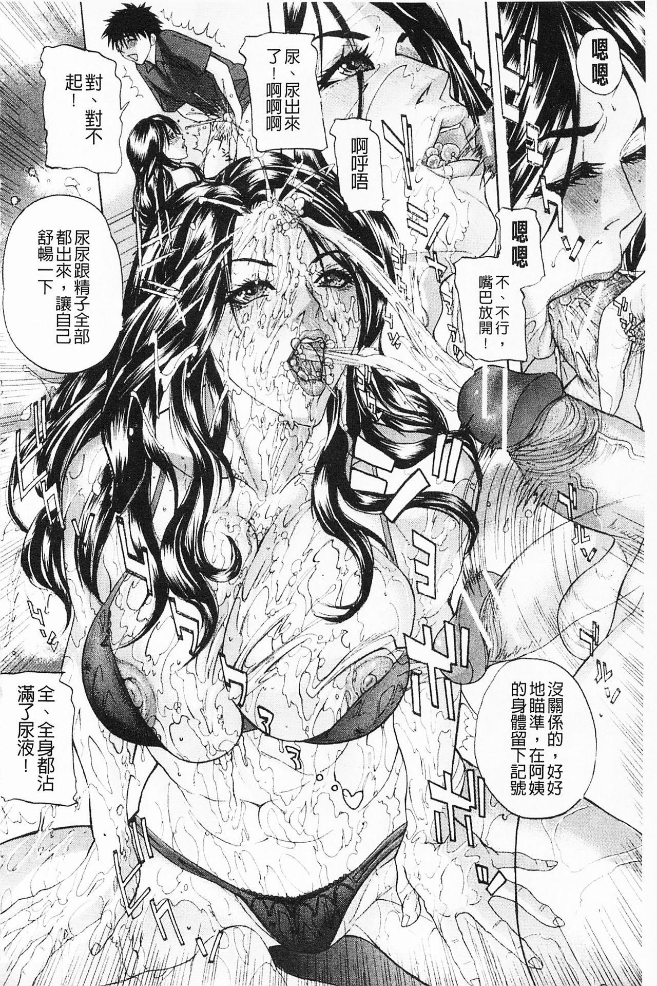 Shuuchi Nikurin 160