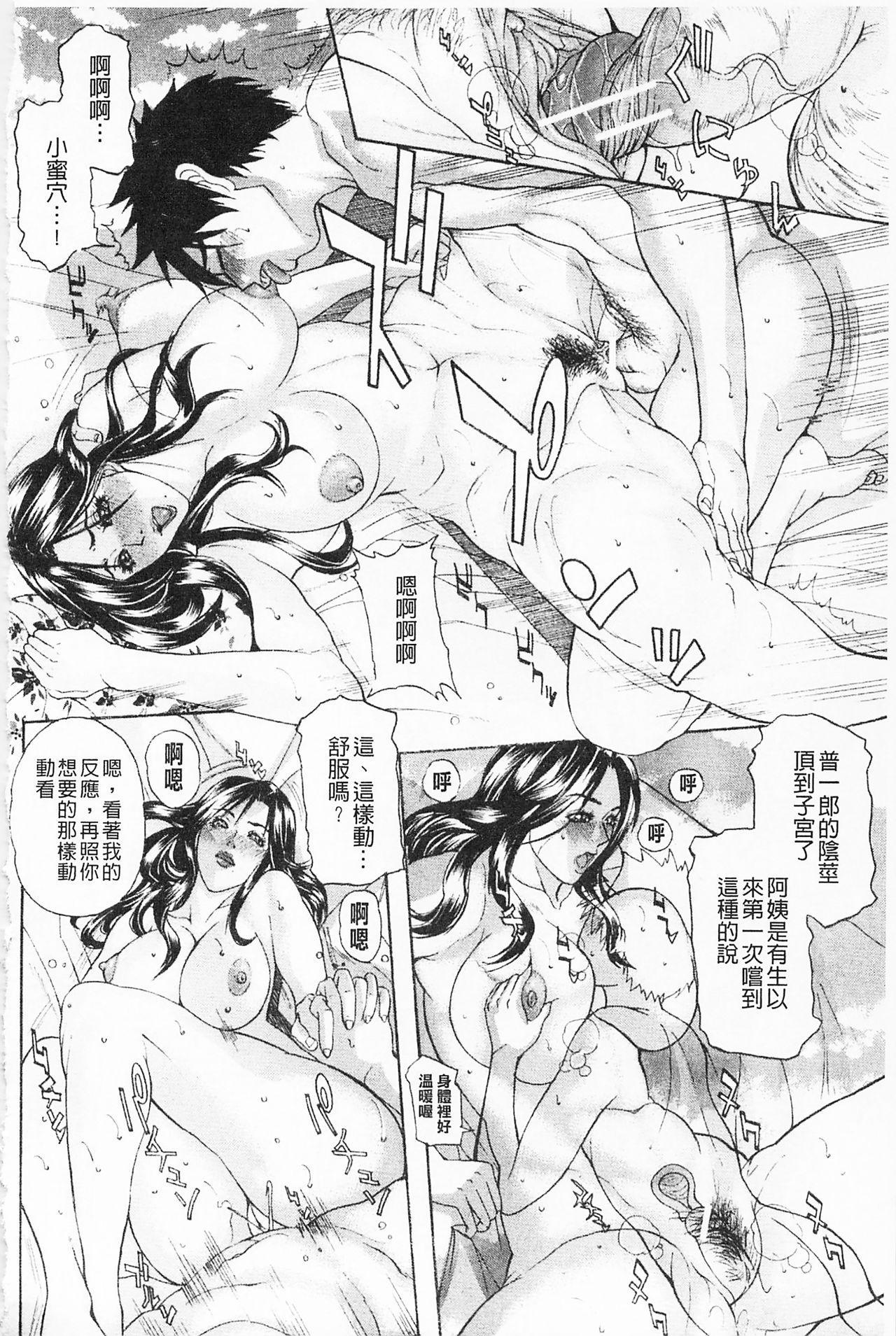 Shuuchi Nikurin 166