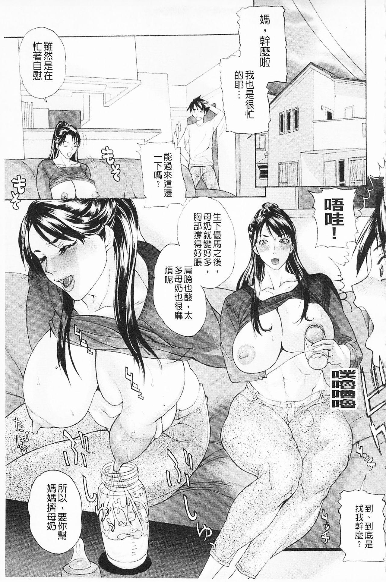 Shuuchi Nikurin 177