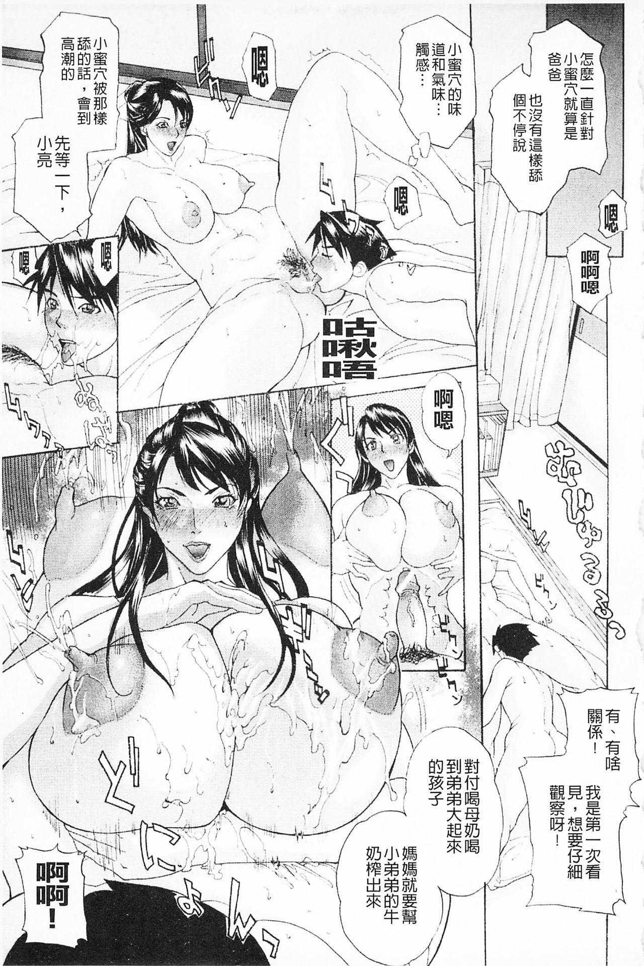 Shuuchi Nikurin 183