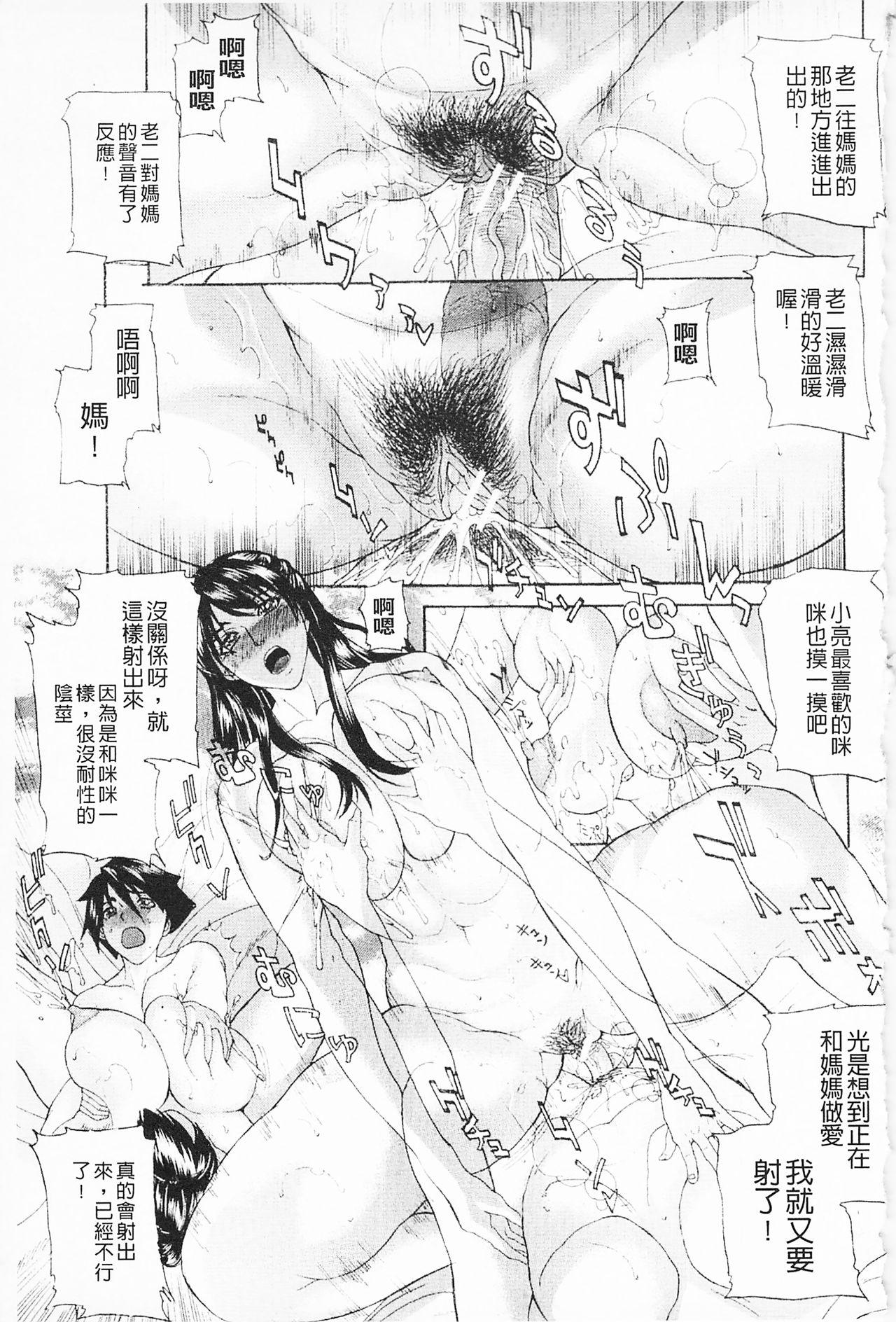 Shuuchi Nikurin 189