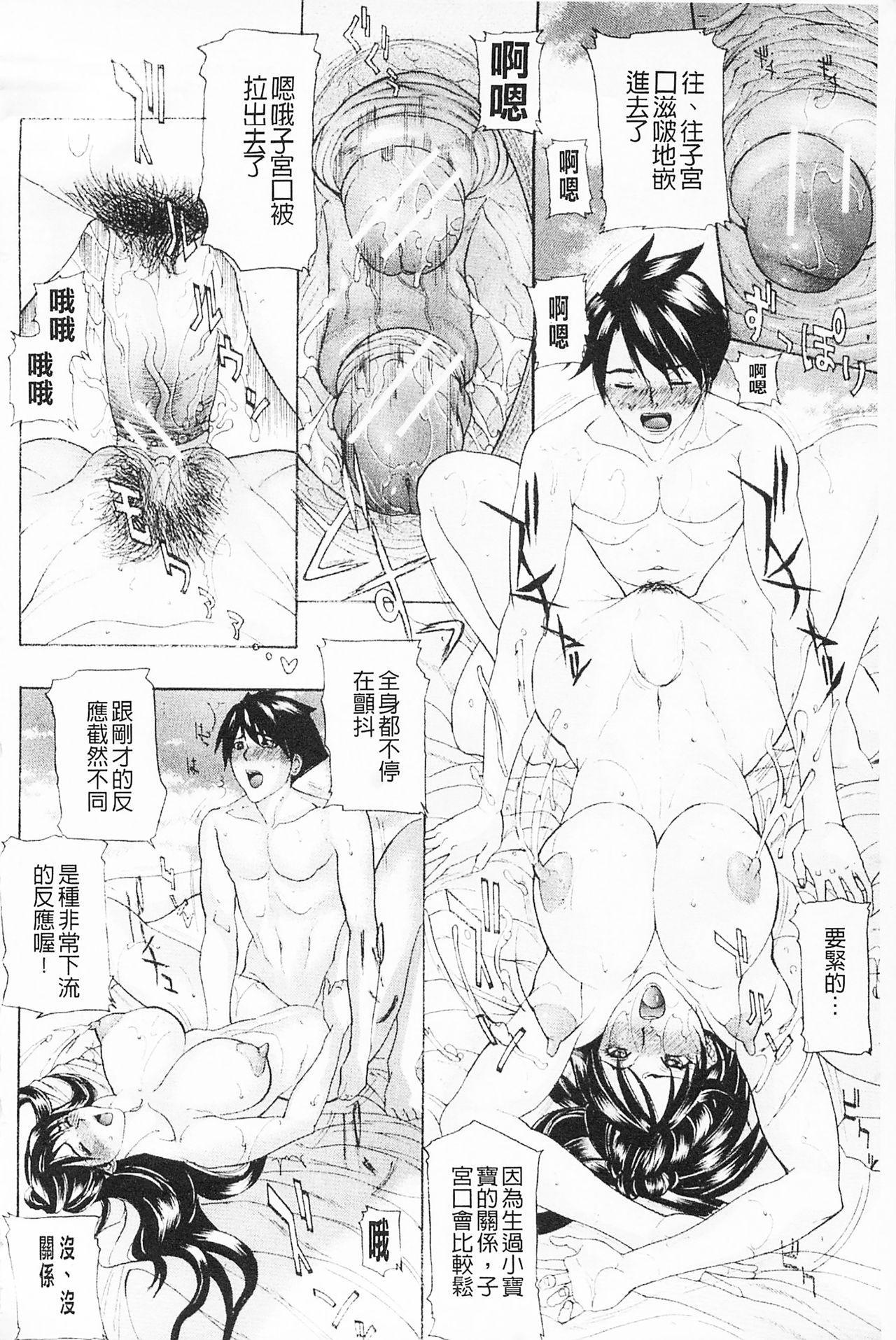 Shuuchi Nikurin 192