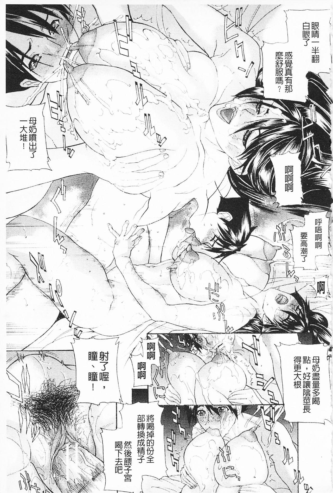 Shuuchi Nikurin 193