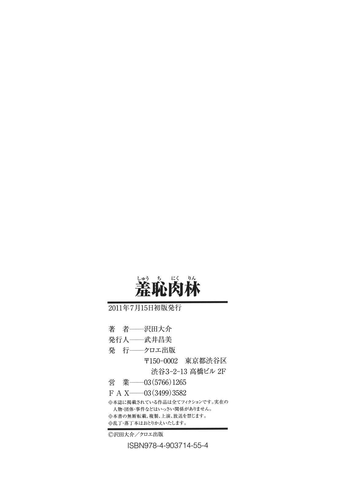 Shuuchi Nikurin 197