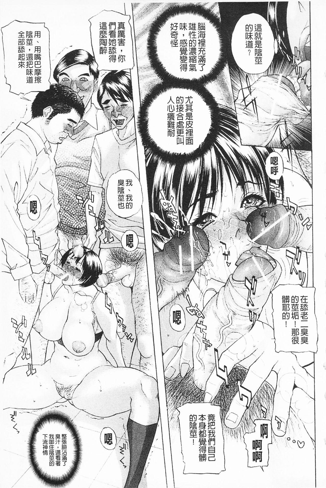 Shuuchi Nikurin 19