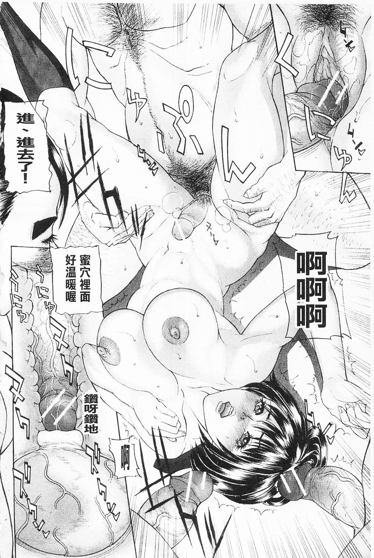Shuuchi Nikurin 24