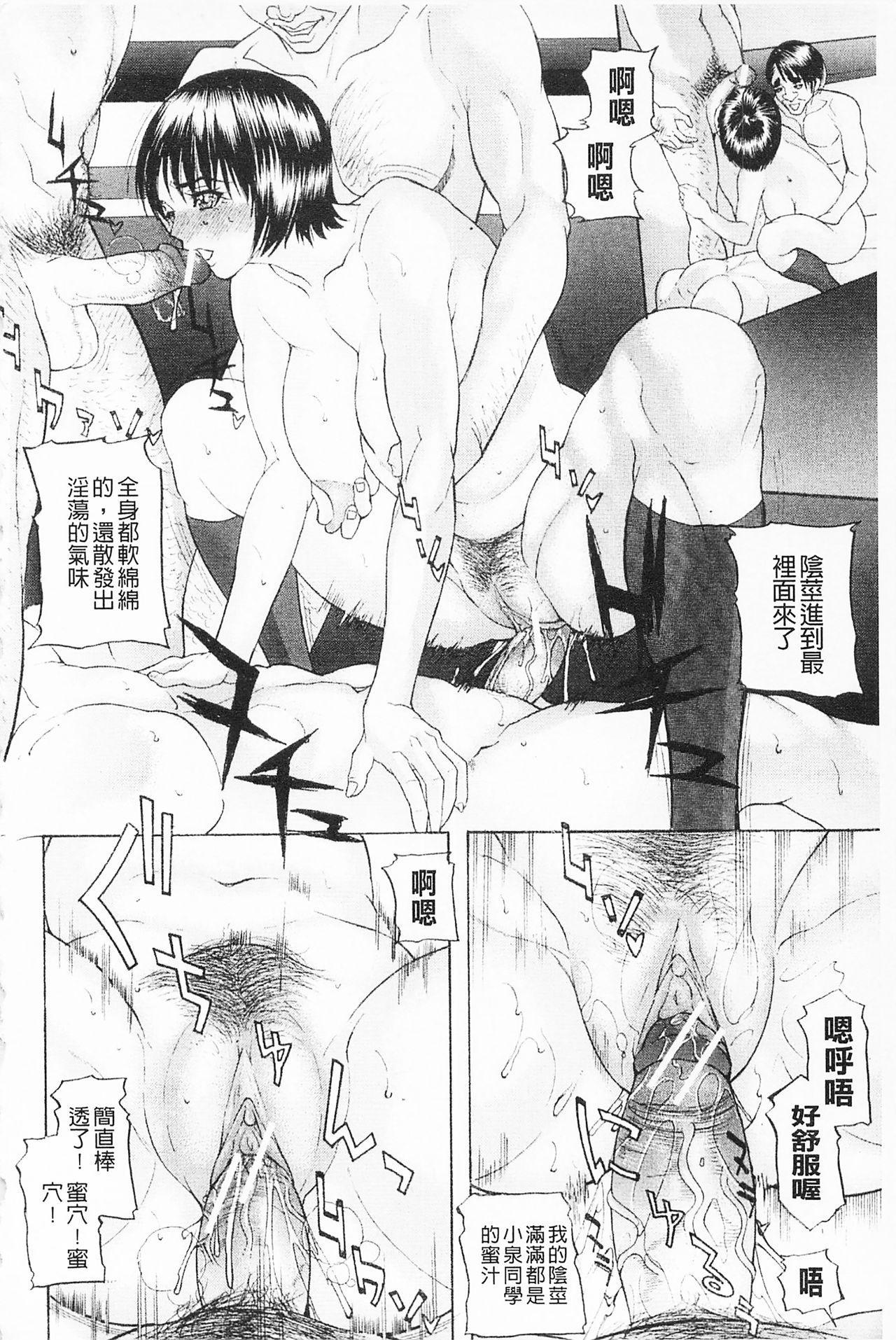 Shuuchi Nikurin 26