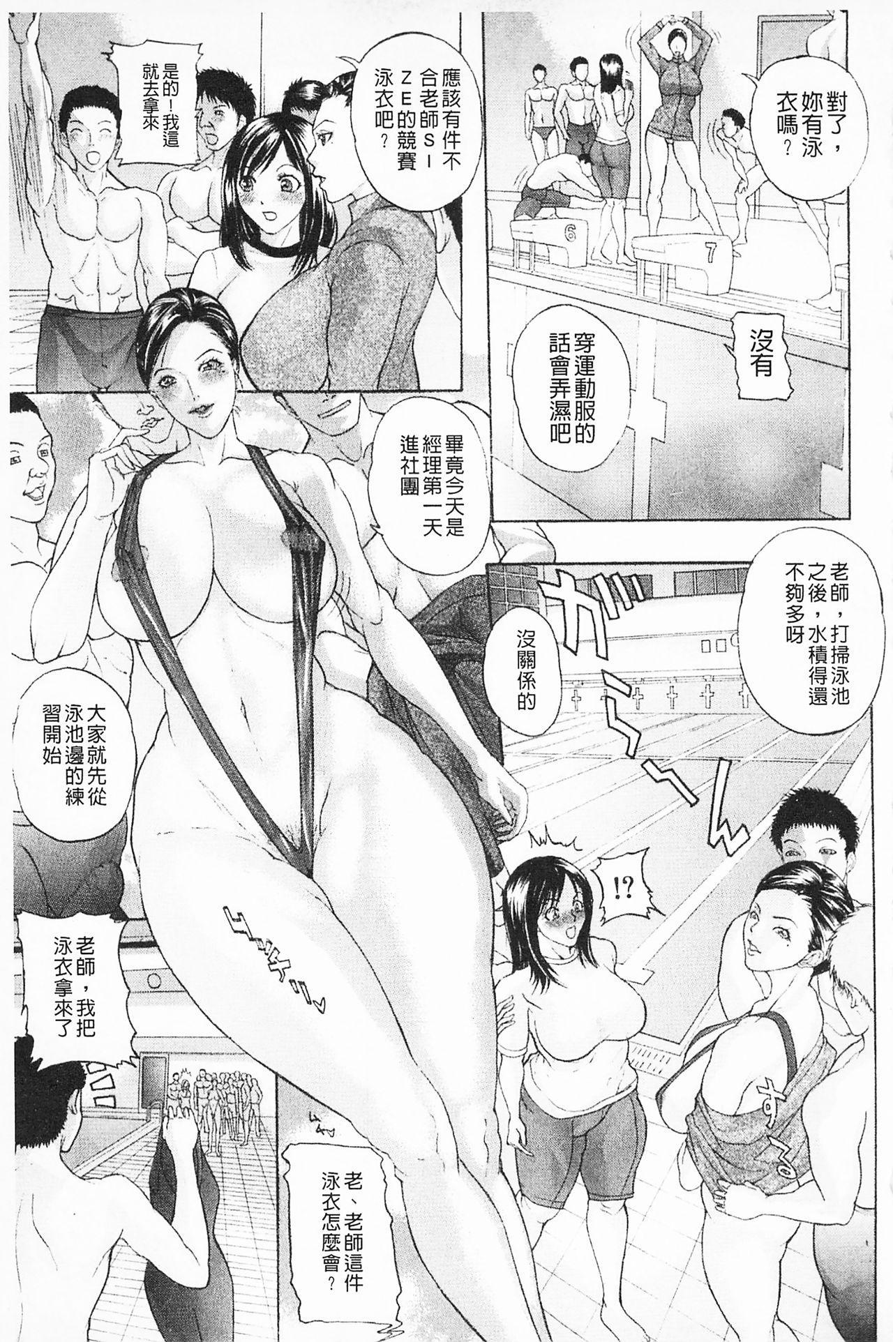 Shuuchi Nikurin 33