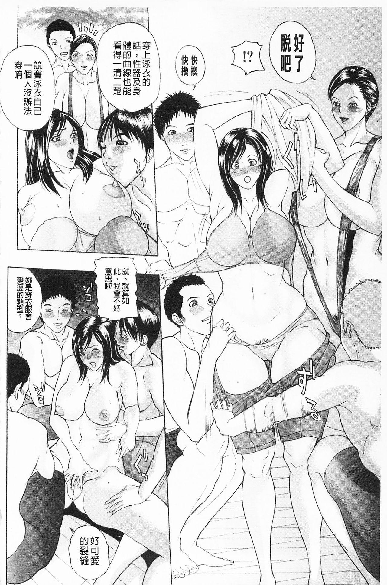 Shuuchi Nikurin 34