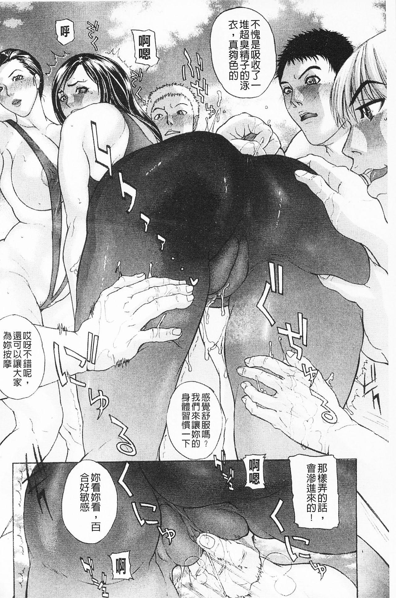 Shuuchi Nikurin 40