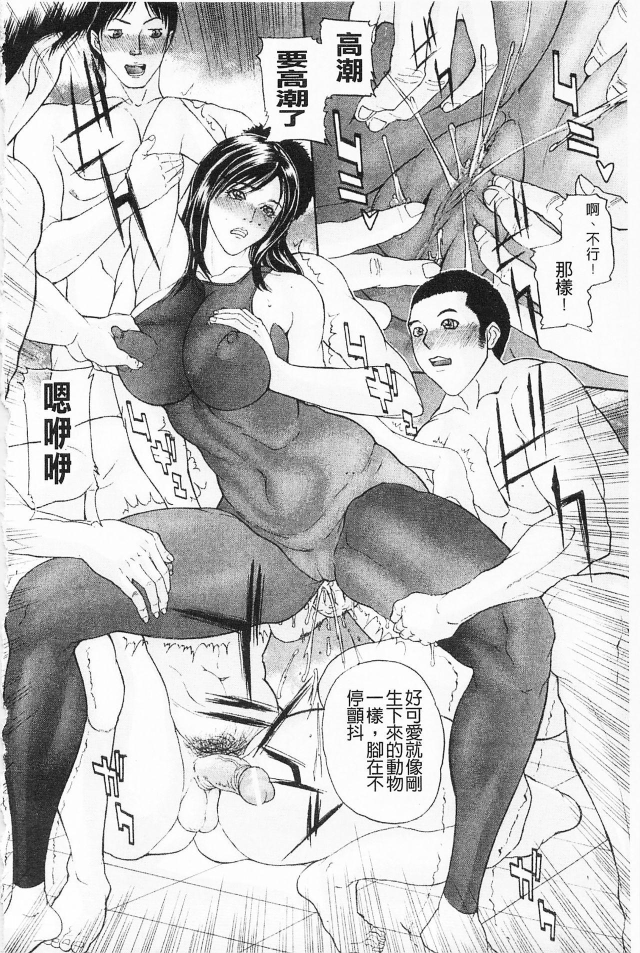 Shuuchi Nikurin 42