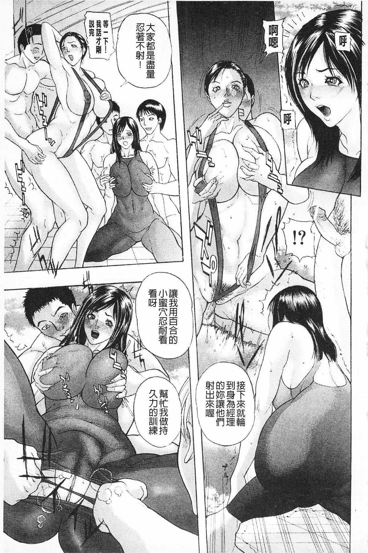 Shuuchi Nikurin 43