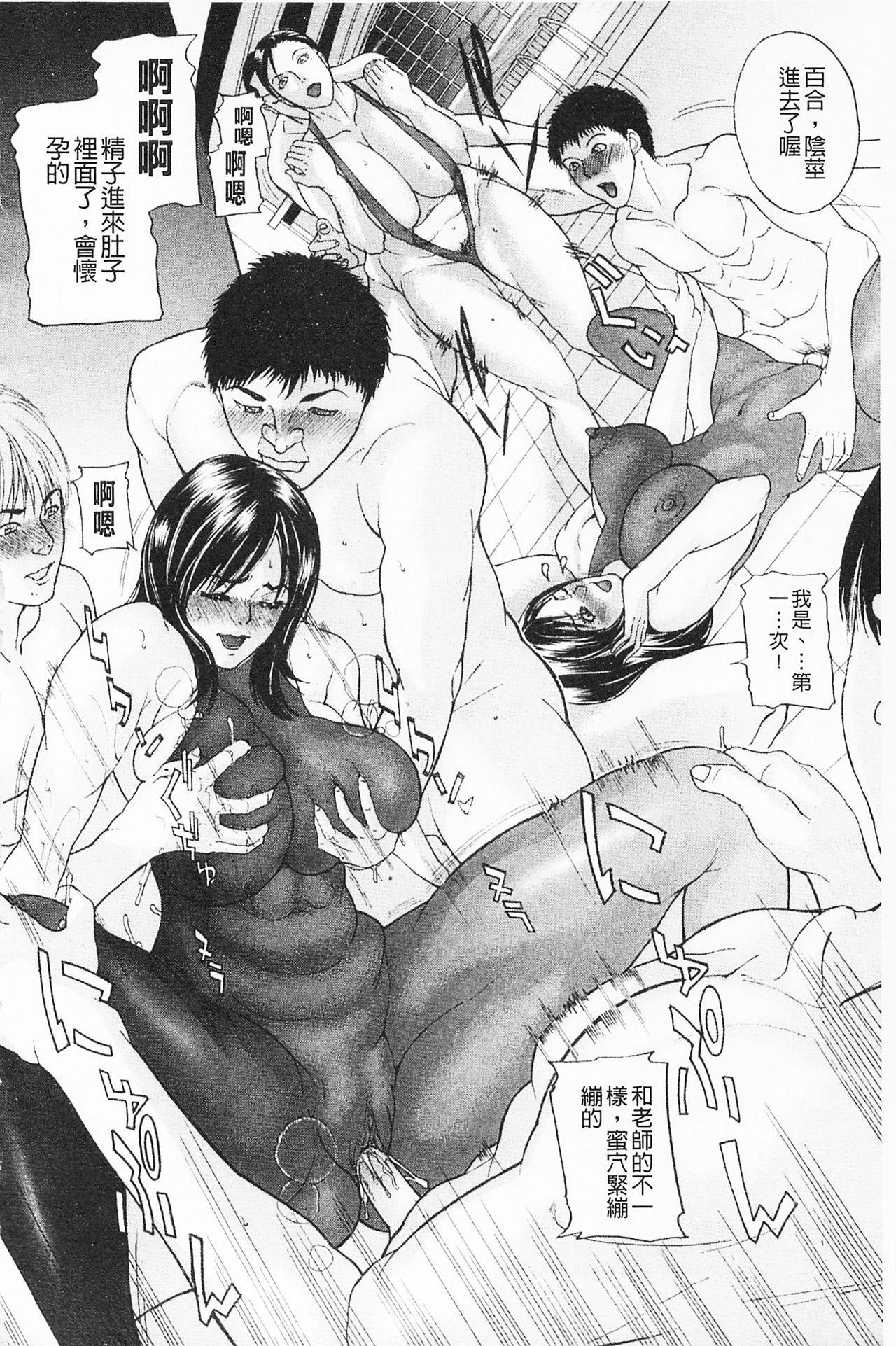 Shuuchi Nikurin 44