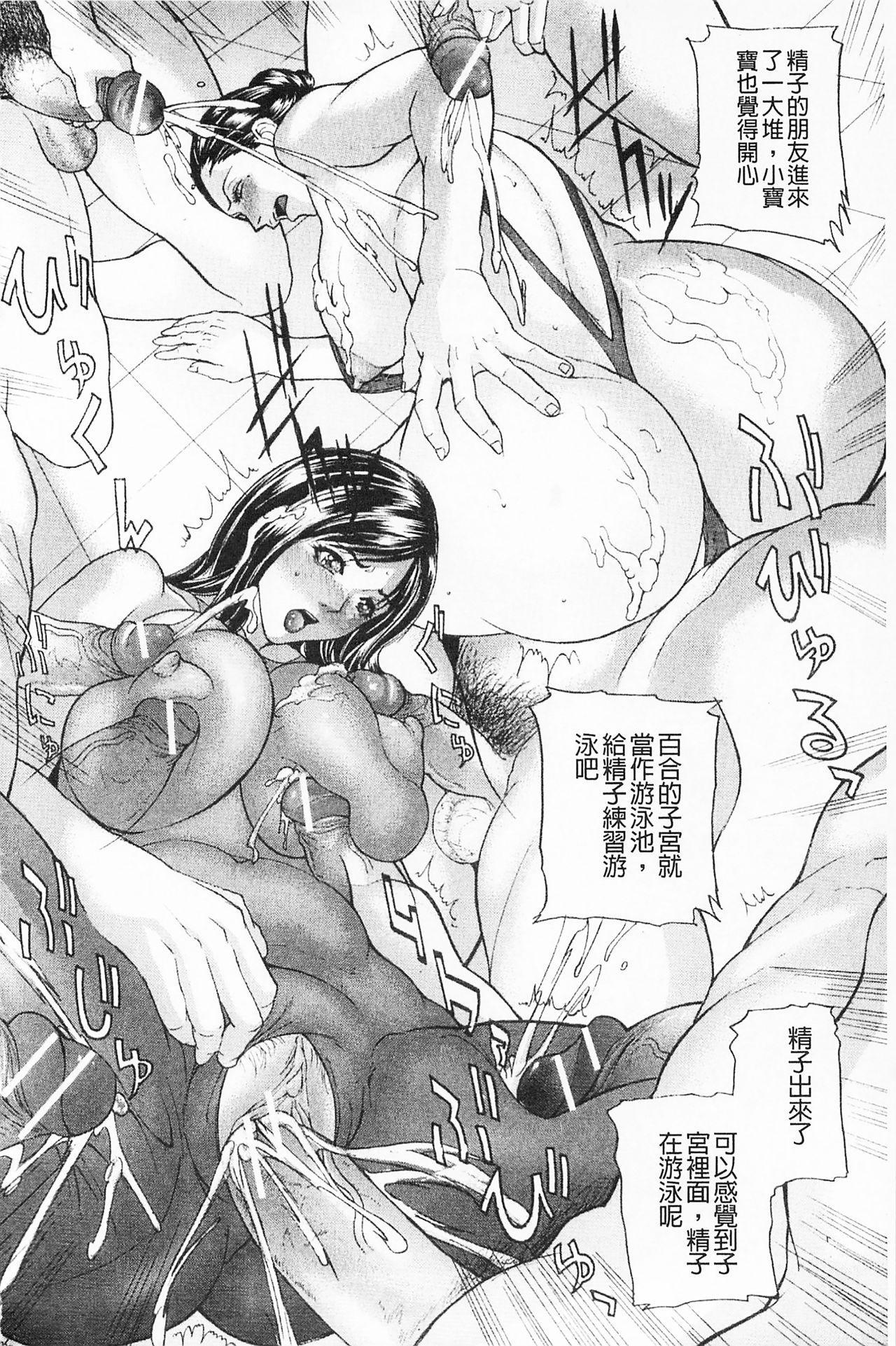 Shuuchi Nikurin 46