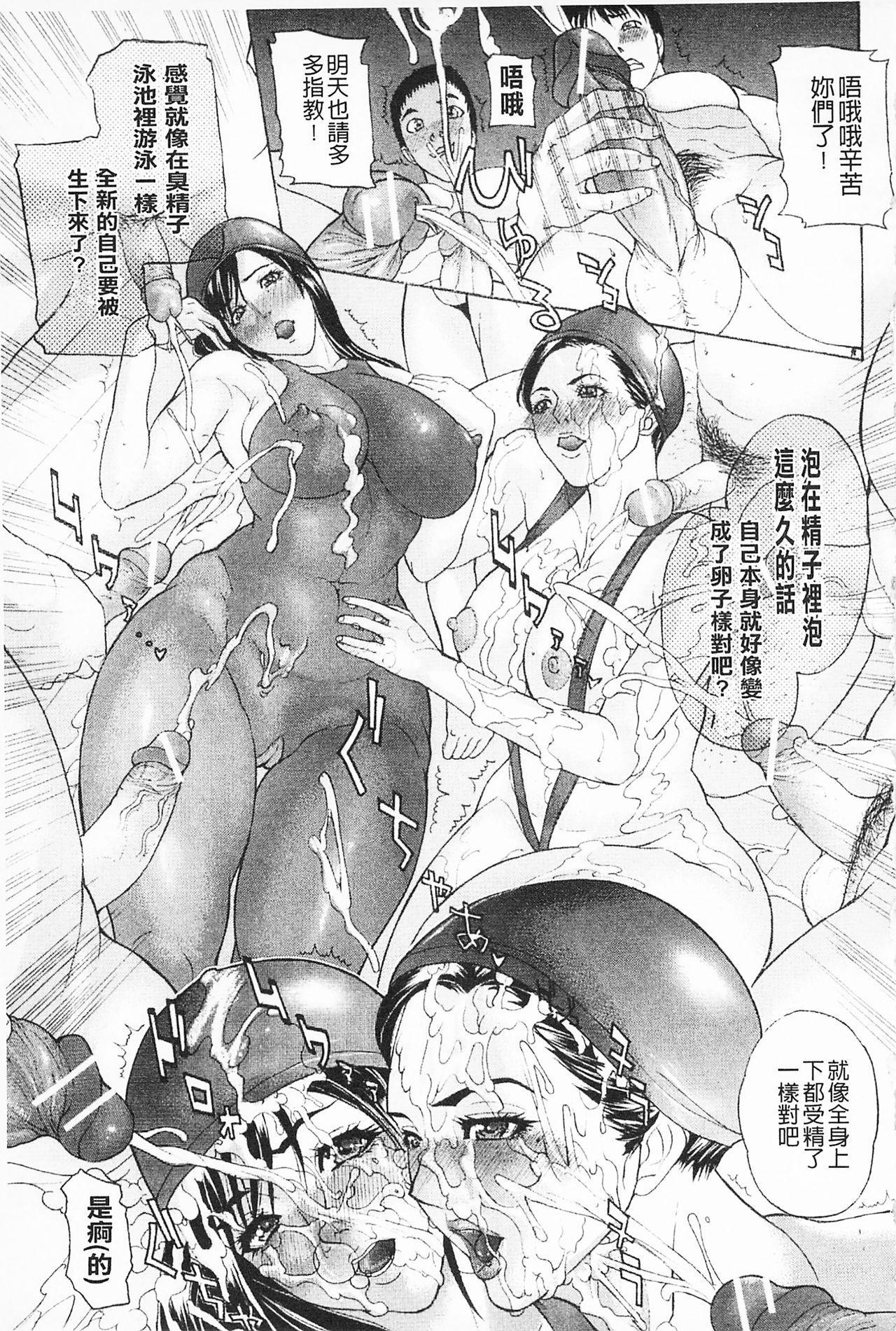 Shuuchi Nikurin 53