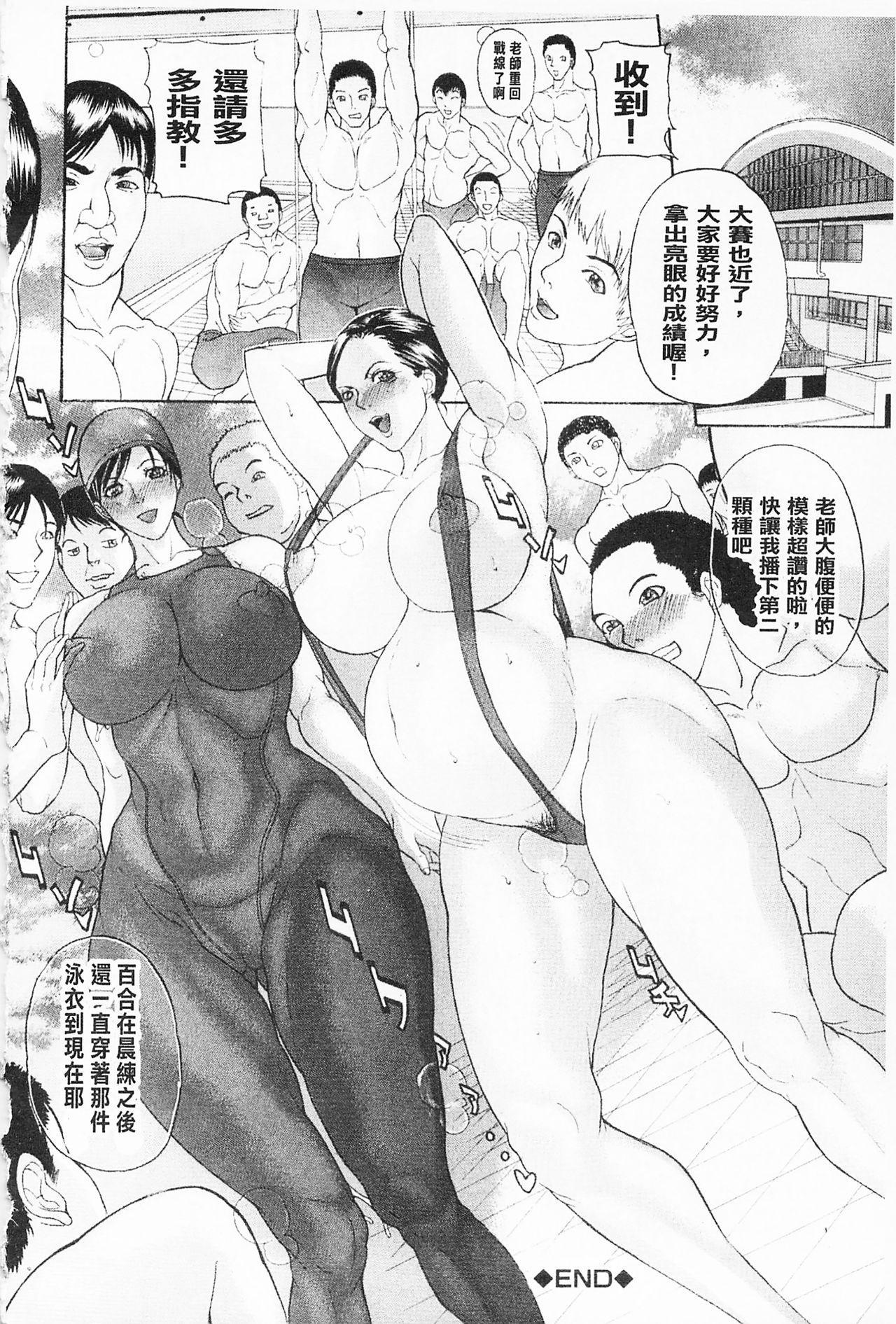Shuuchi Nikurin 54