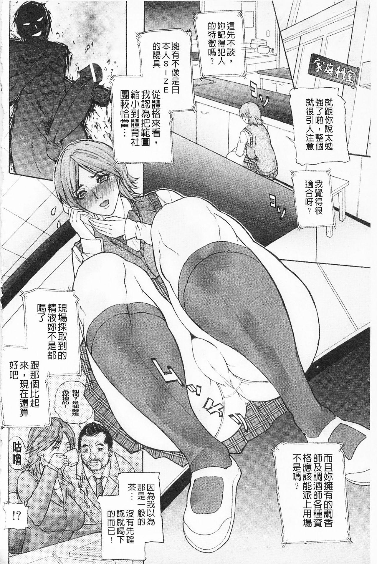 Shuuchi Nikurin 58
