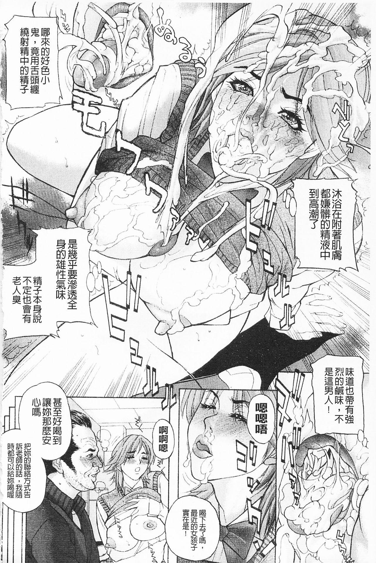Shuuchi Nikurin 64