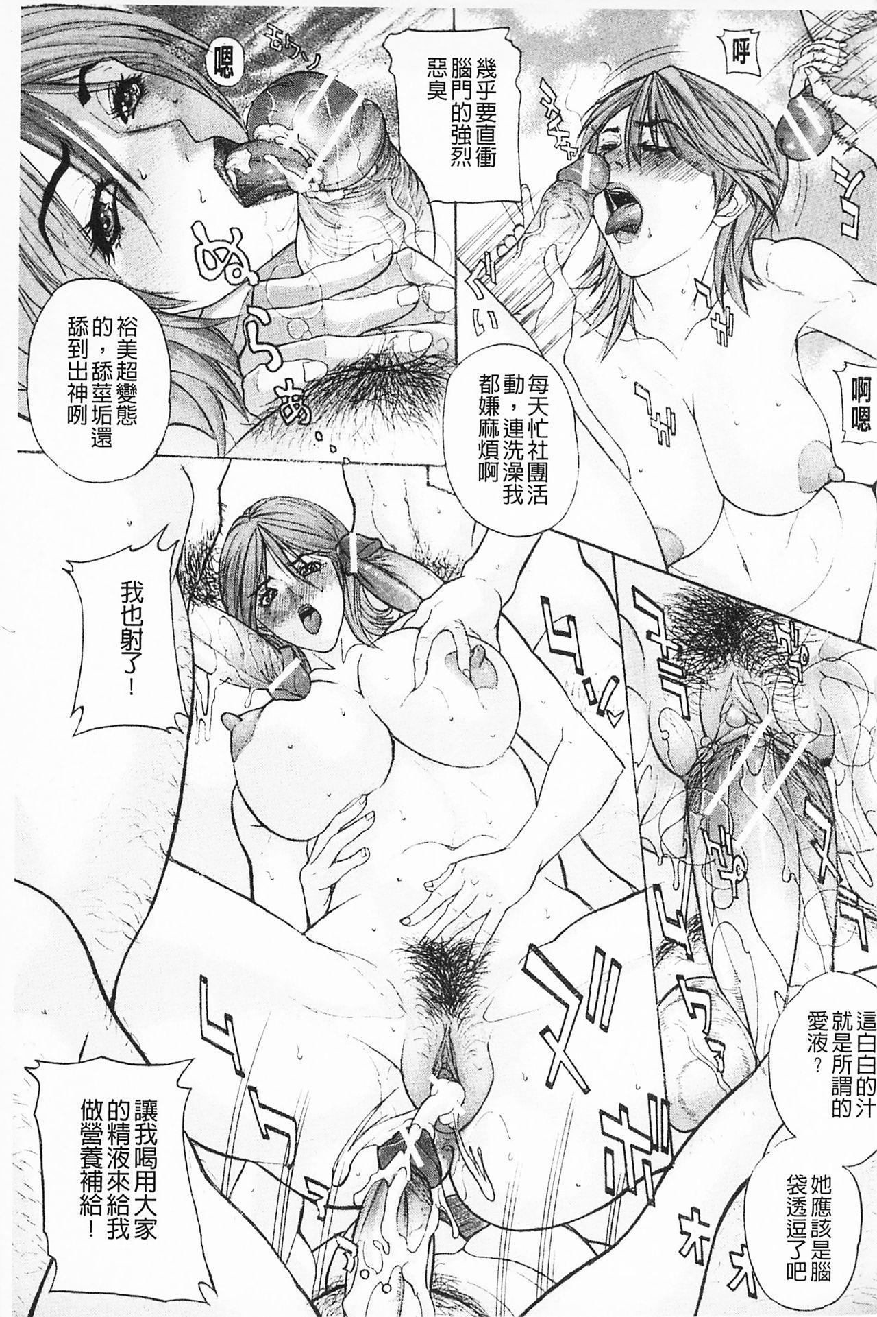 Shuuchi Nikurin 73