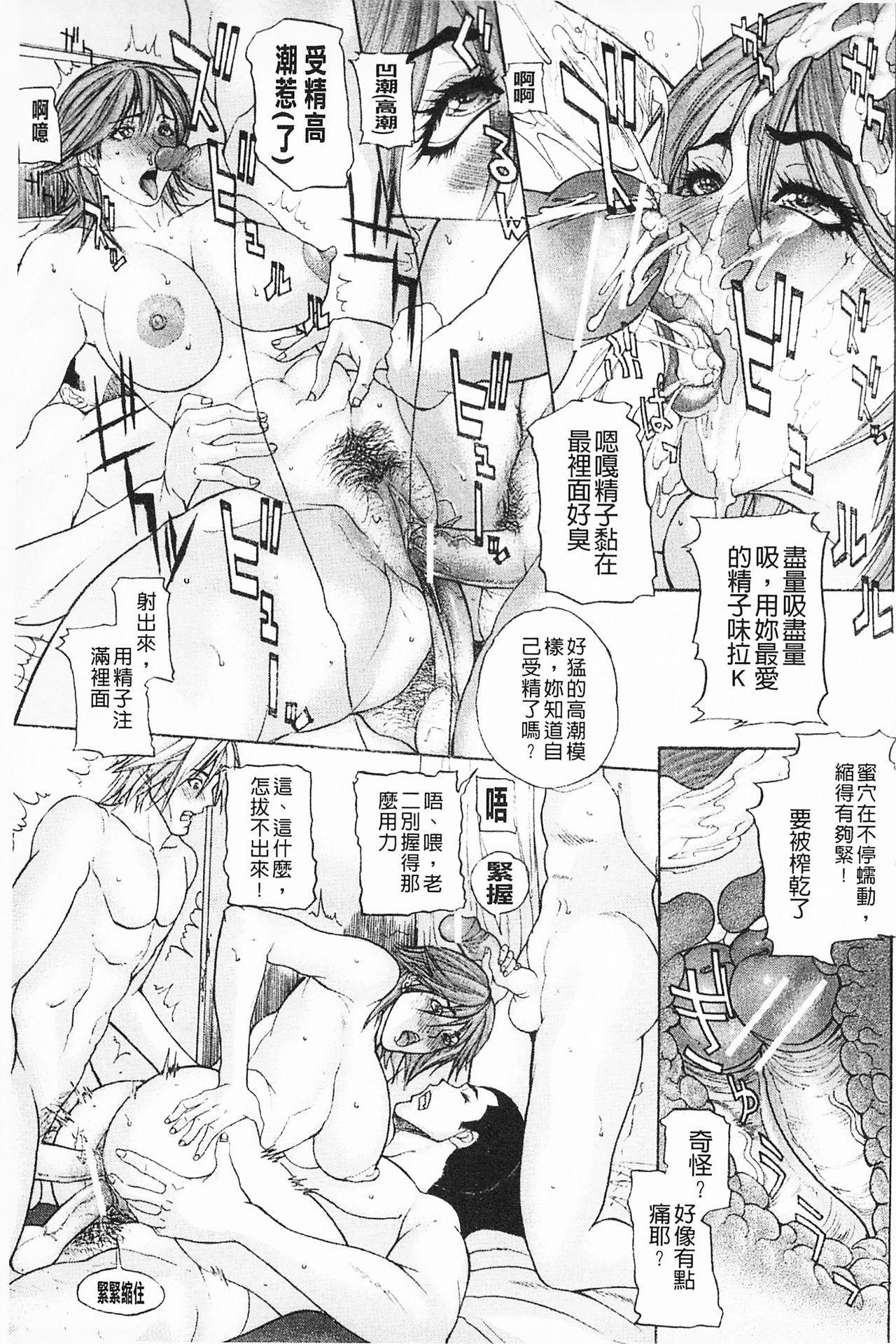 Shuuchi Nikurin 77